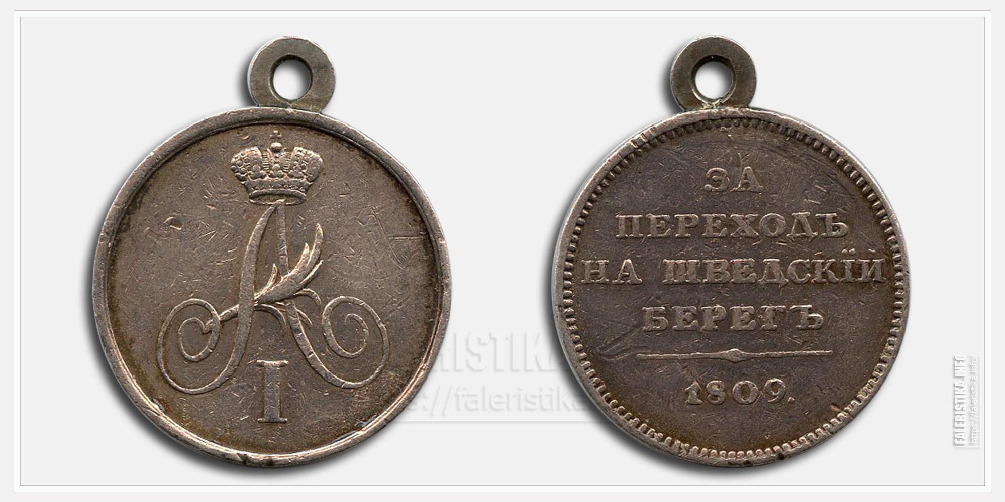 """Медаль """"За переход на шведский берег"""""""