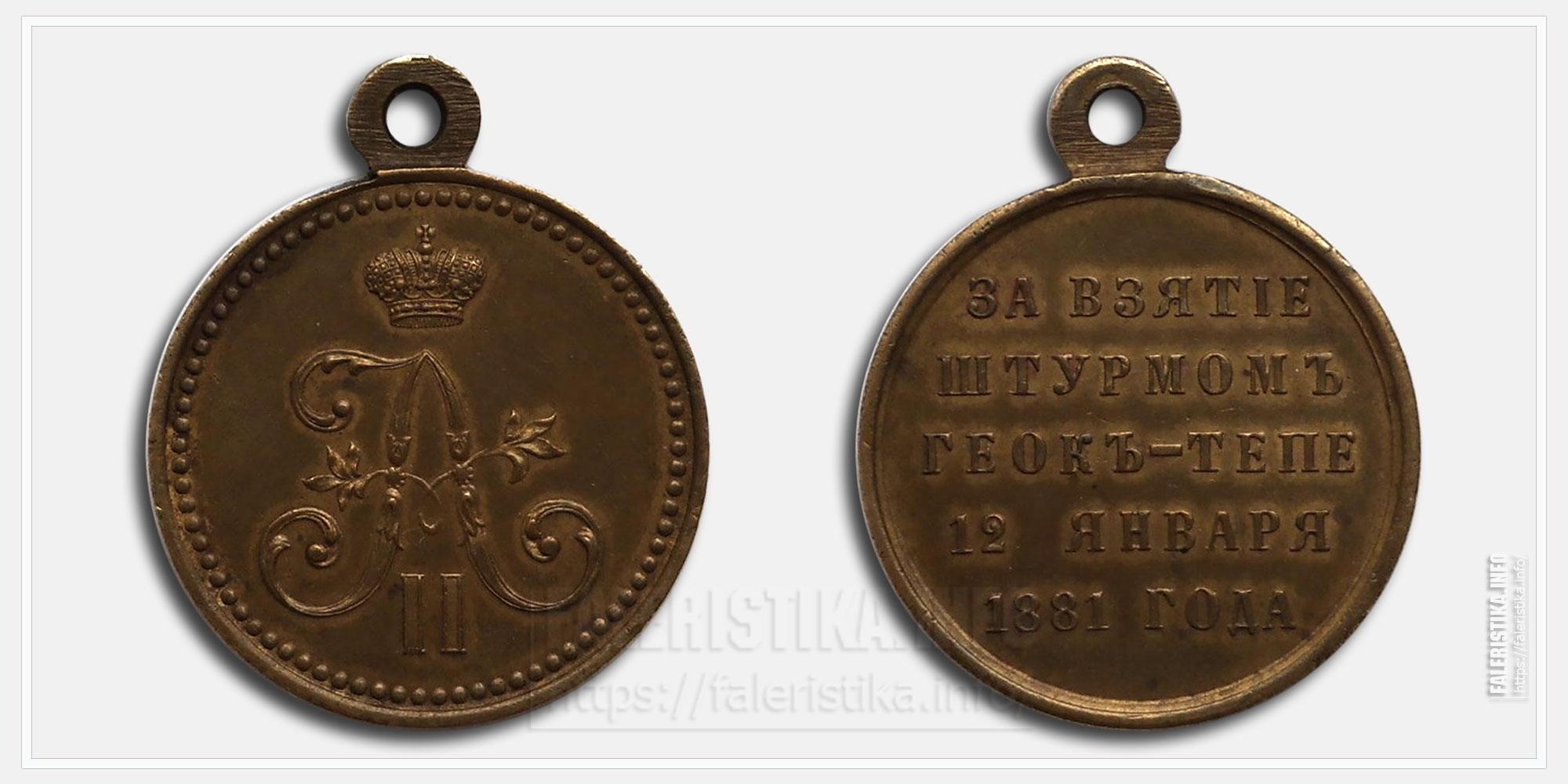 Медаль «За взятие штурмом Геок-Тепе 1881»