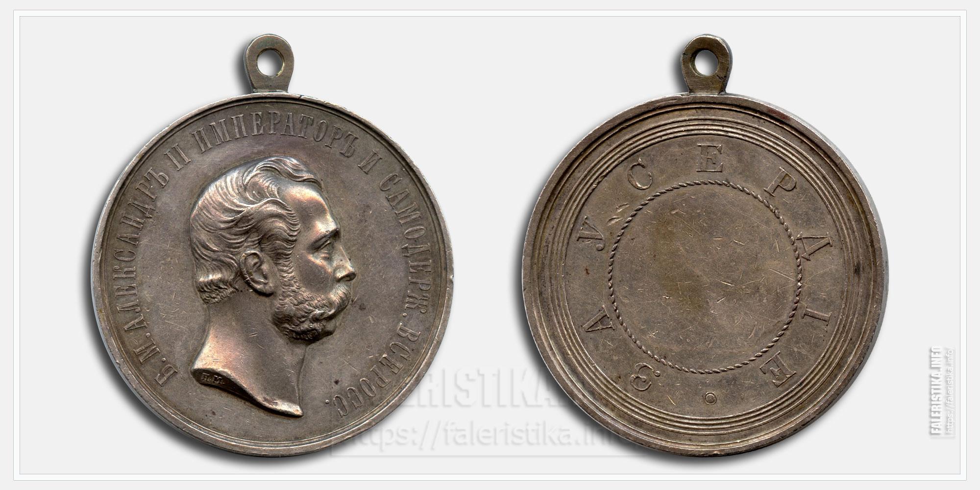 Медаль «За усердие» Александр II