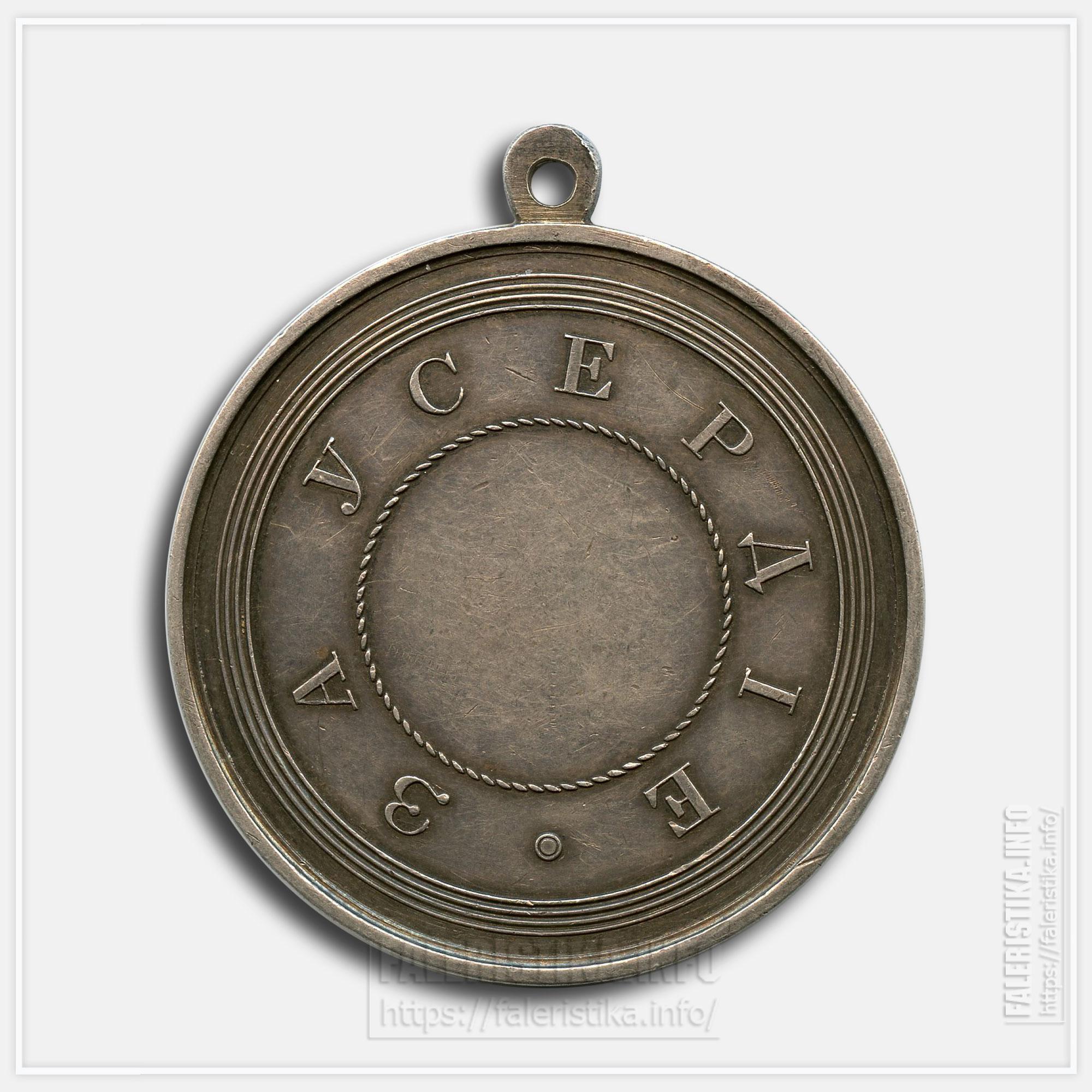 Медаль «За усердие» Александр III