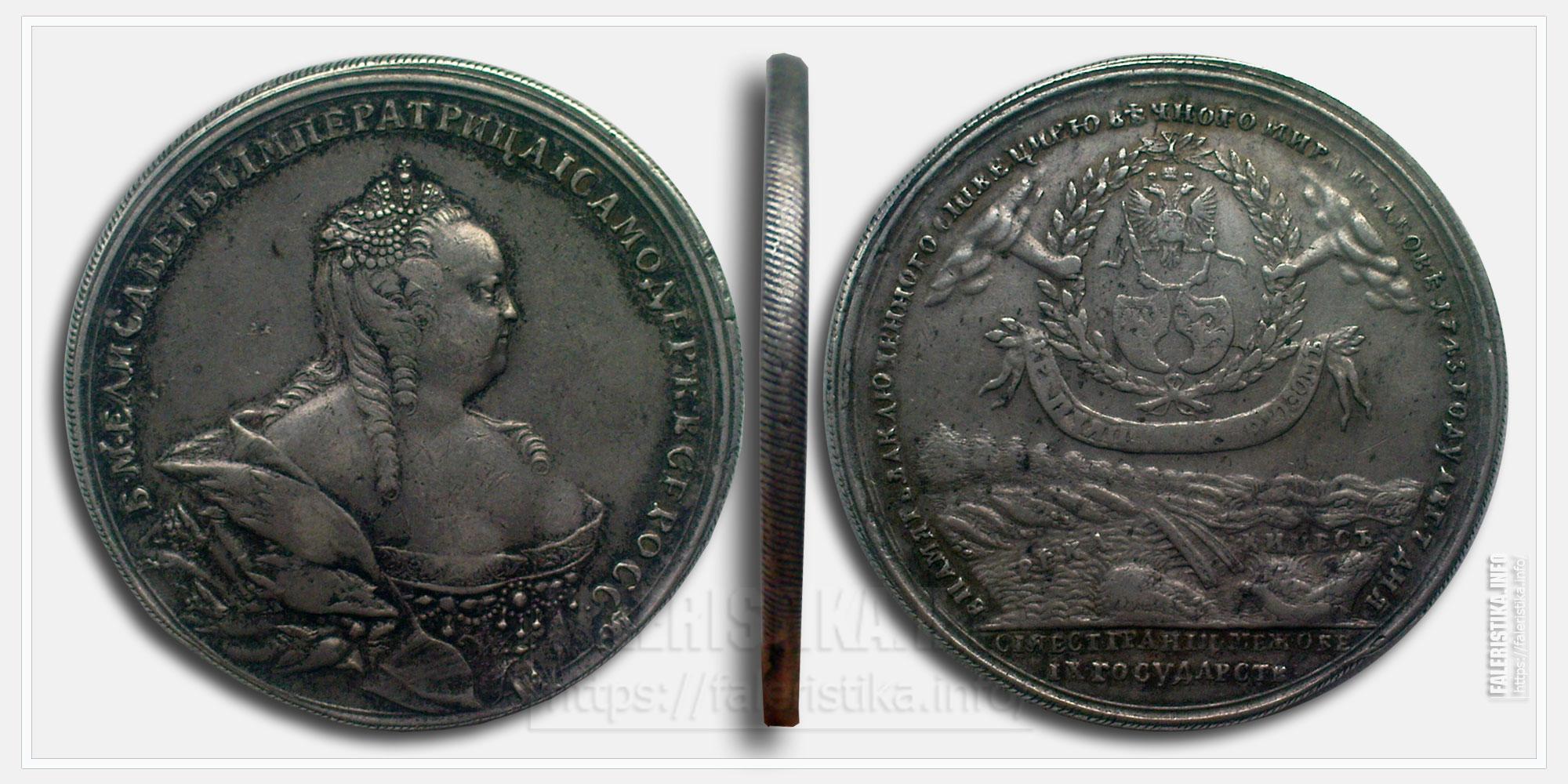 Медаль «В память Абоского мира» 1743