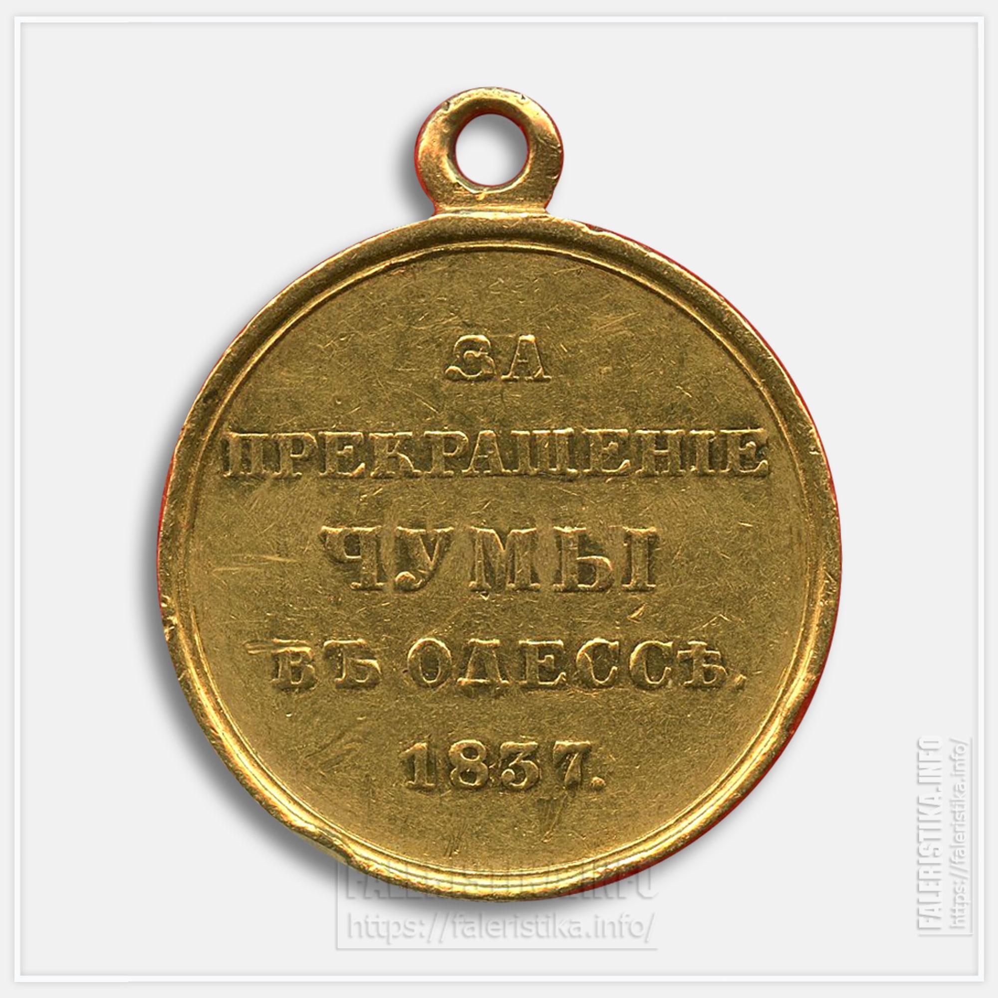 """Медаль """"За прекращение чумы в Одессе"""" 1838"""