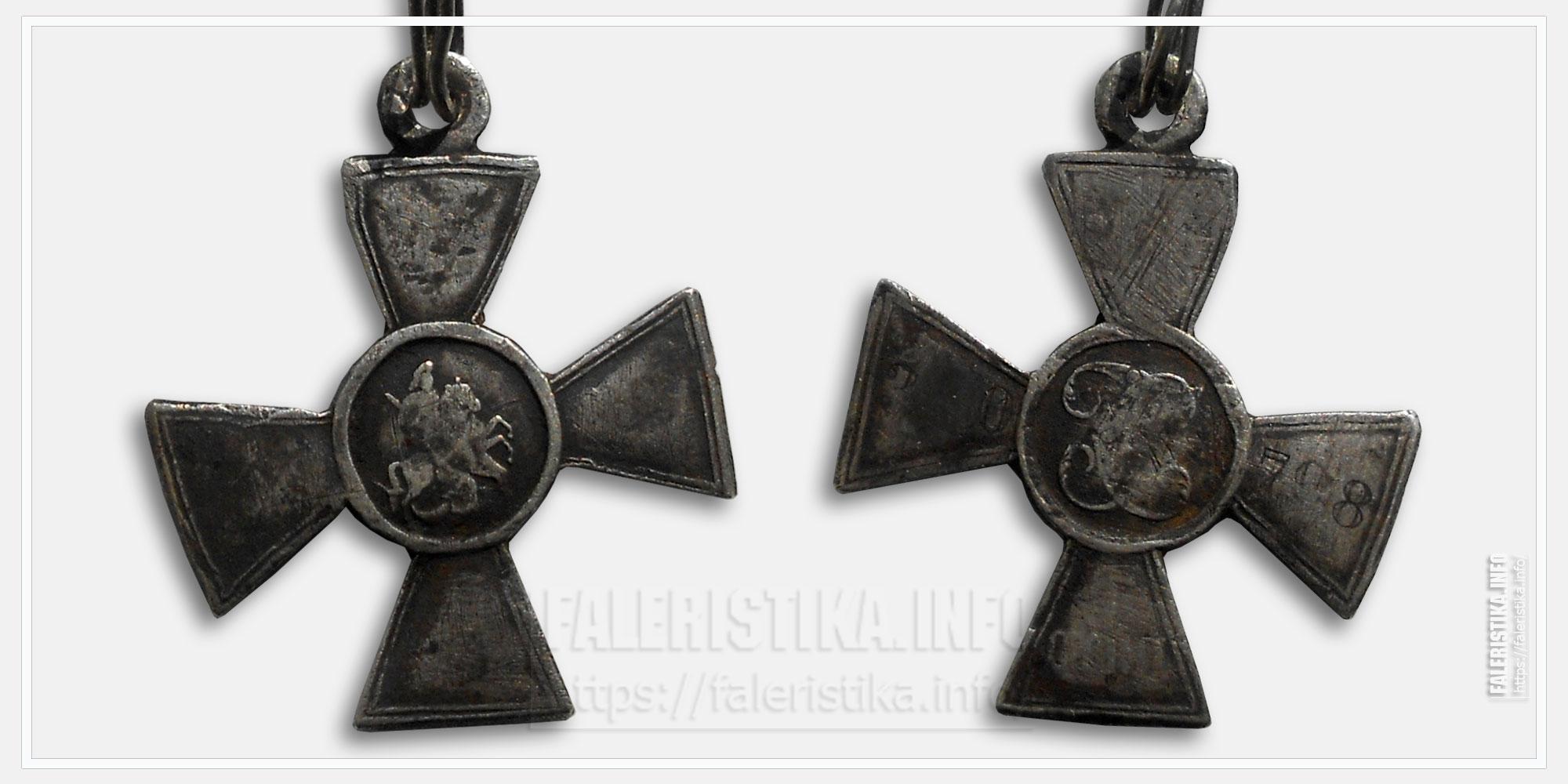 Георгиевский крест 3 ст.№330798