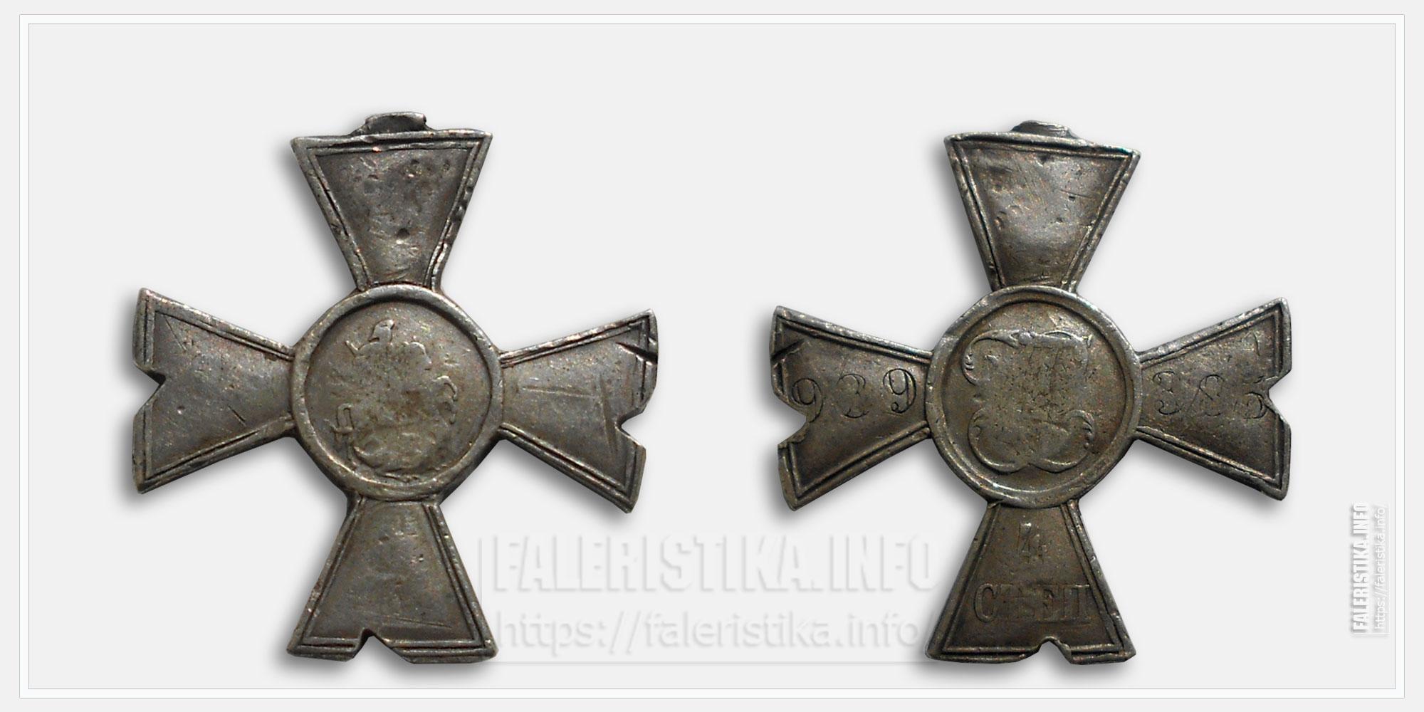 Георгиевский крест 4 ст. №939385 с повреждениями
