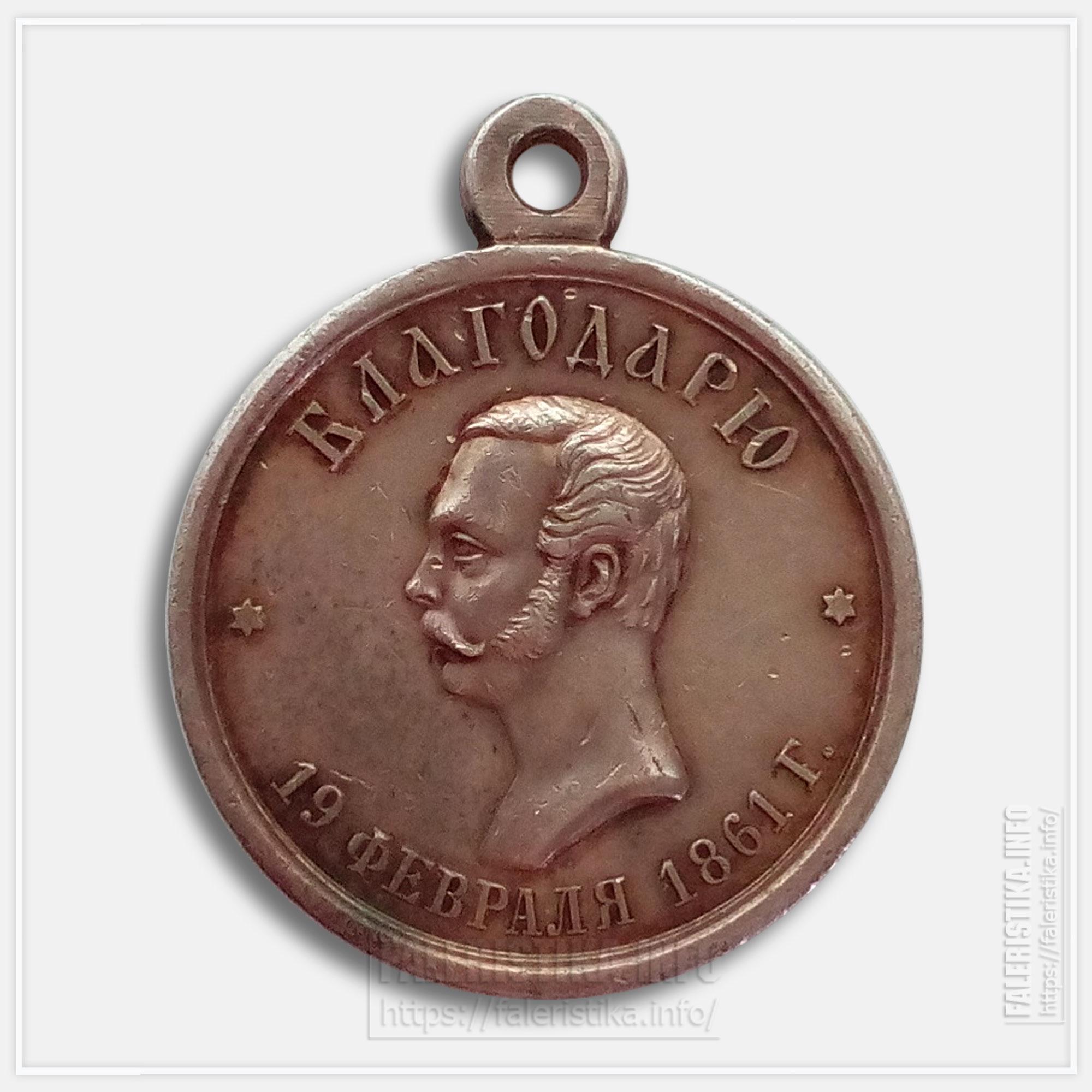 """Медаль """"За труды по освобождению крестьян 19 февраля 1861 г."""""""