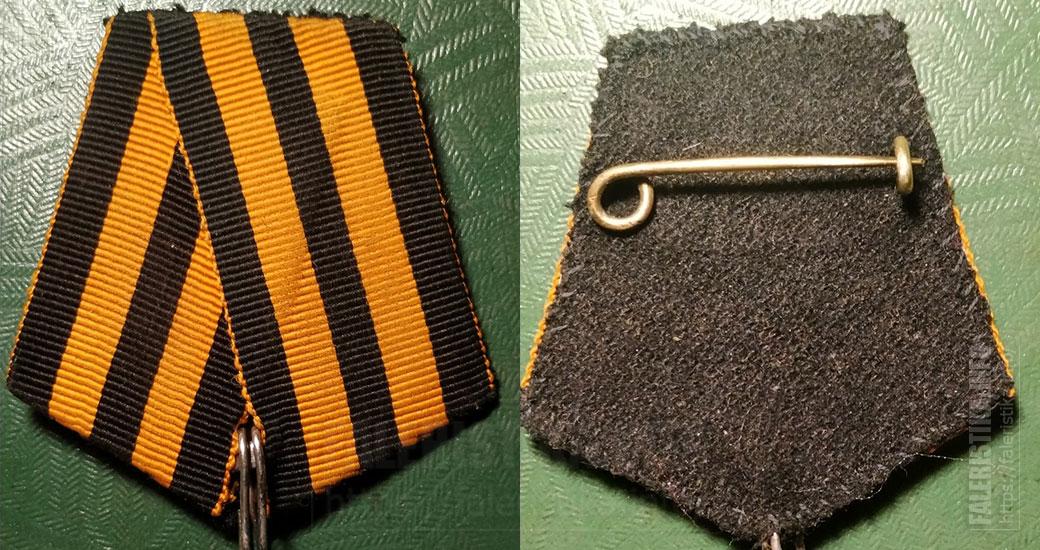 Колодка для медали одинарная с Георгиевской лентой. Колодка близкая по форме советской