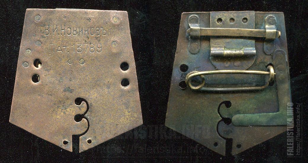 Колодка для медали (производитель В.И. Новиков, патент 13789)