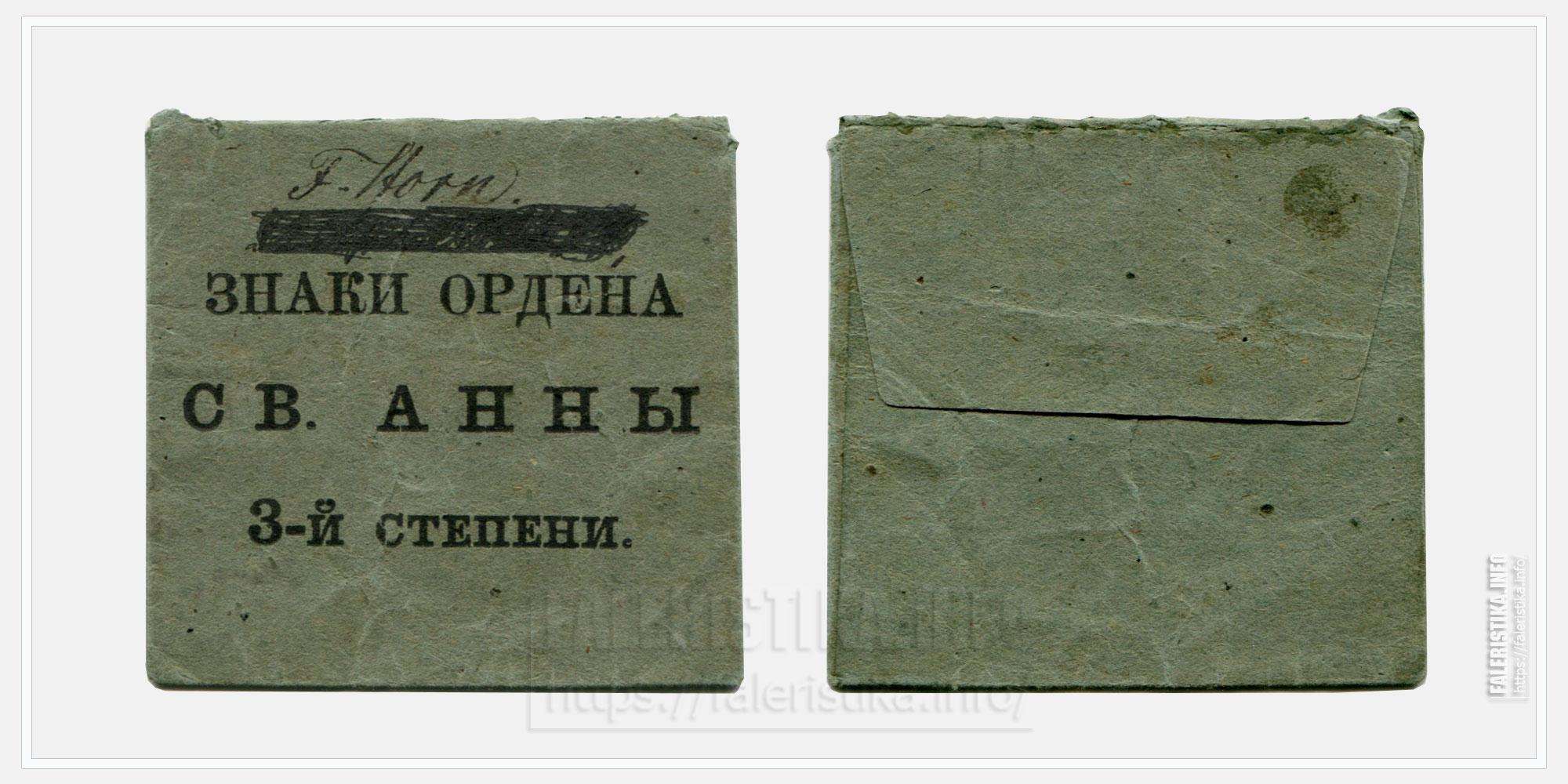 Бумажный пакет для Знака Ордена Св. Анны 3 ст.