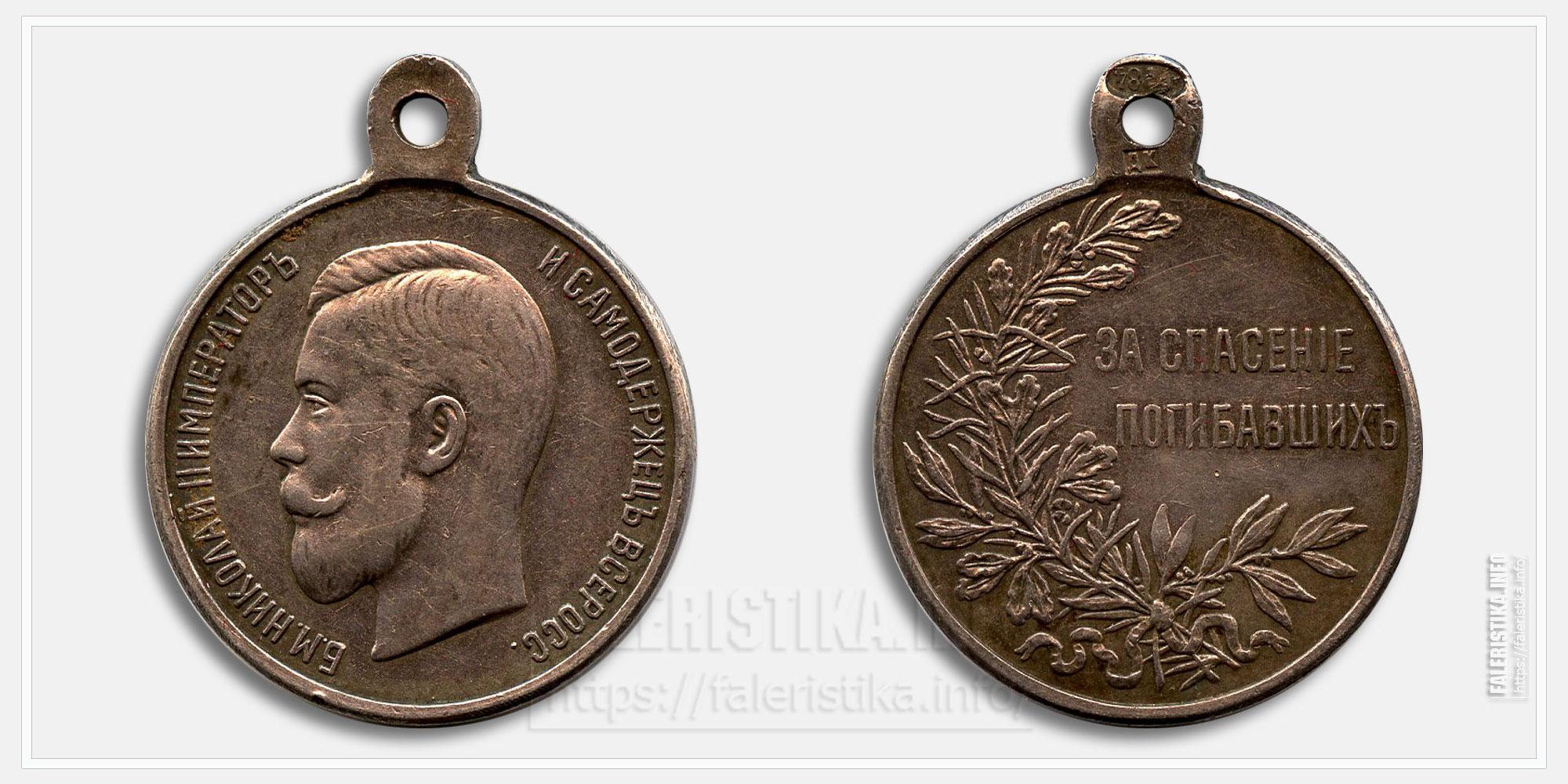 """Медаль """"За спасение погибавших"""" Николай II Частник"""