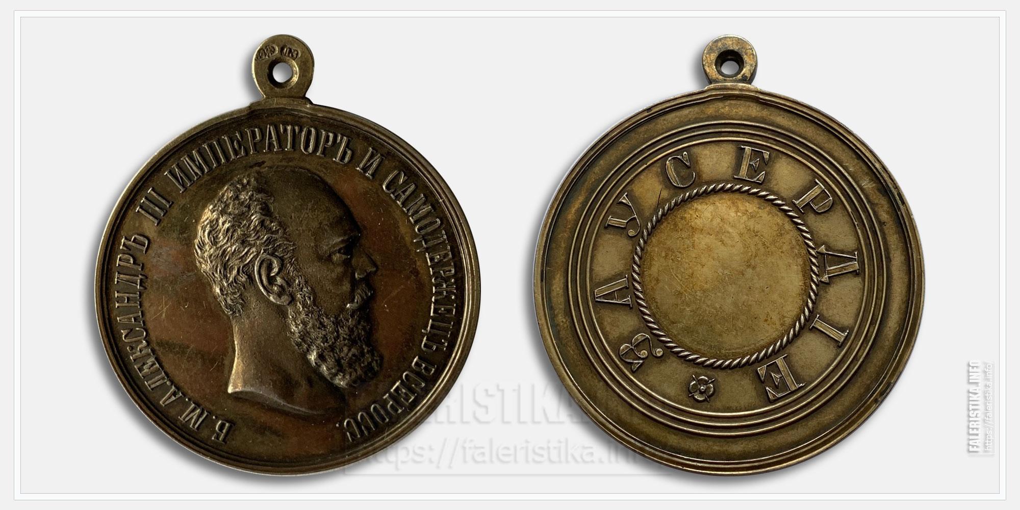 "Медаль ""За усердие"" Александр III"