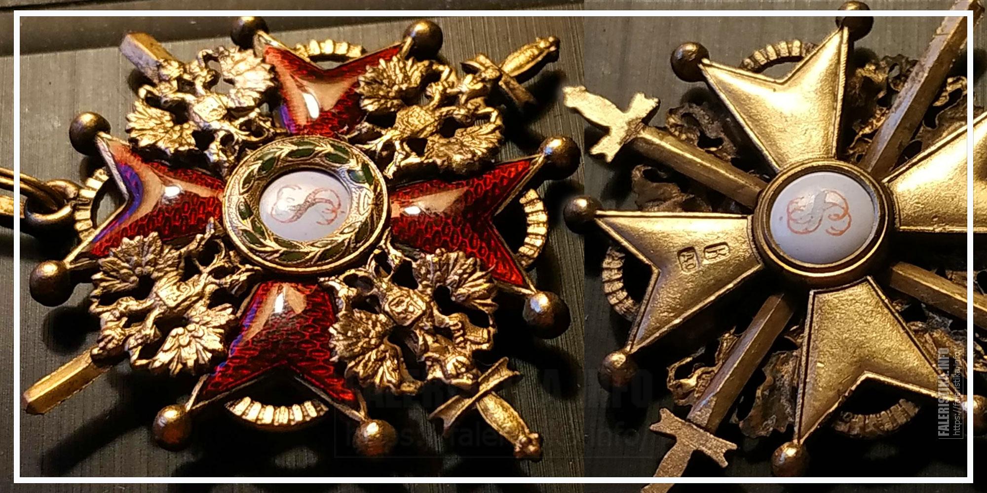 Крест ордена Святого Станислава 3 ст. с мечами