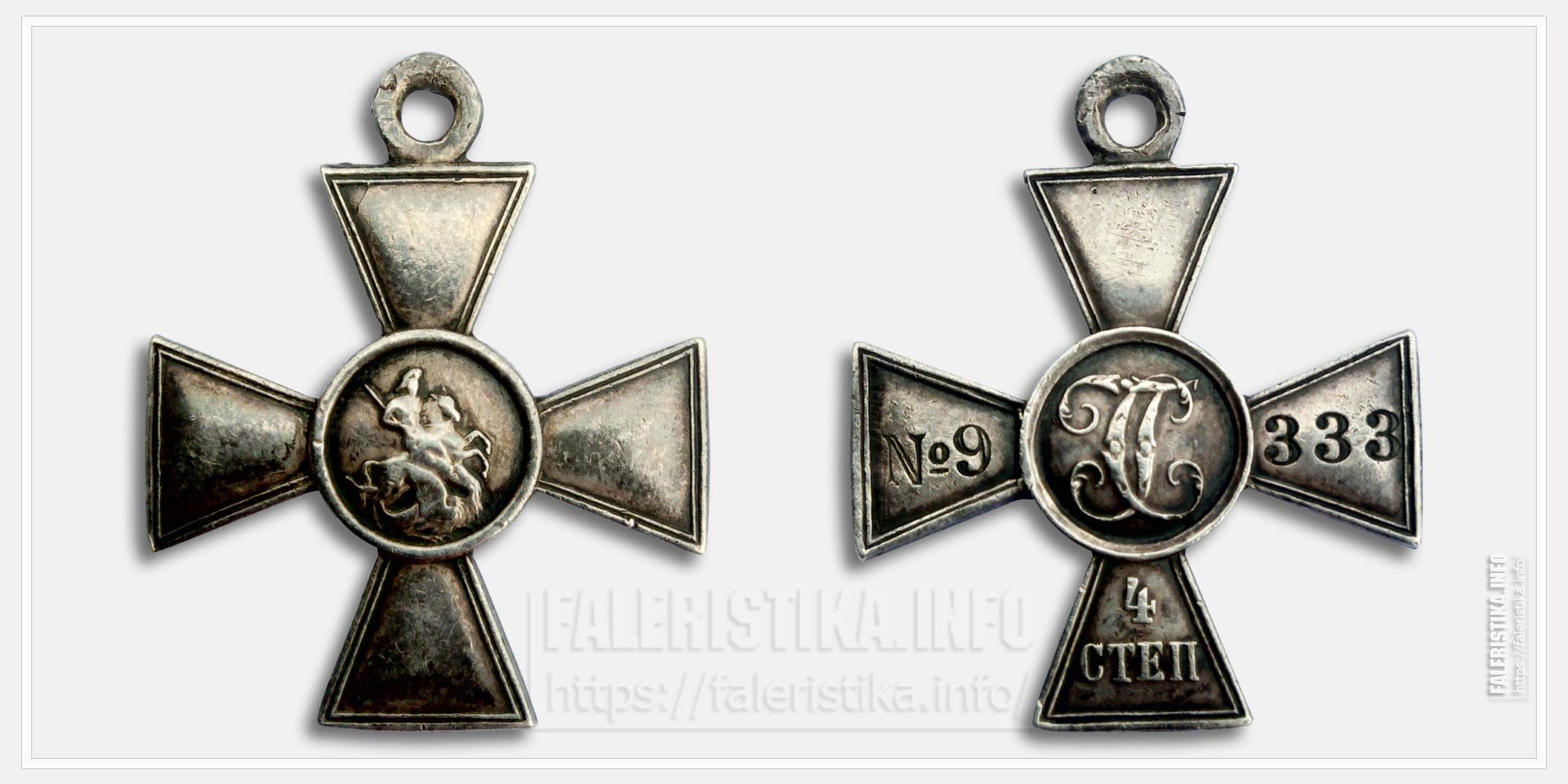 Георгиевский крест 4 ст. (перебивка)