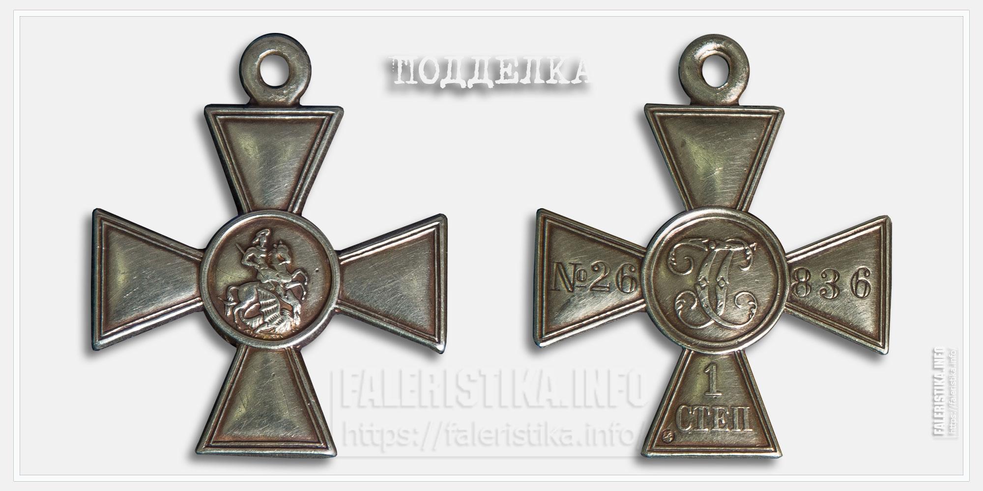 Георгиевский крест 1 ст. №26836 (подделка)