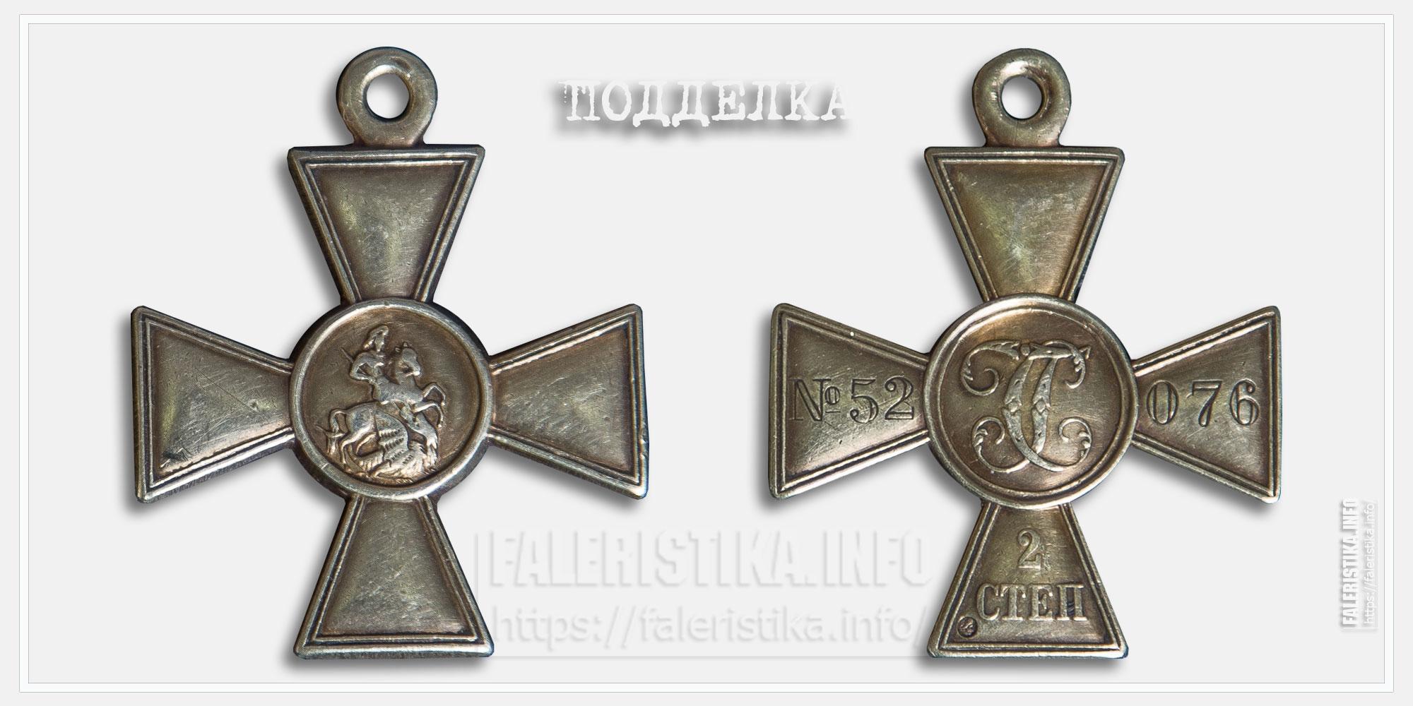 Георгиевский крест 2 ст. №52076 (подделка)
