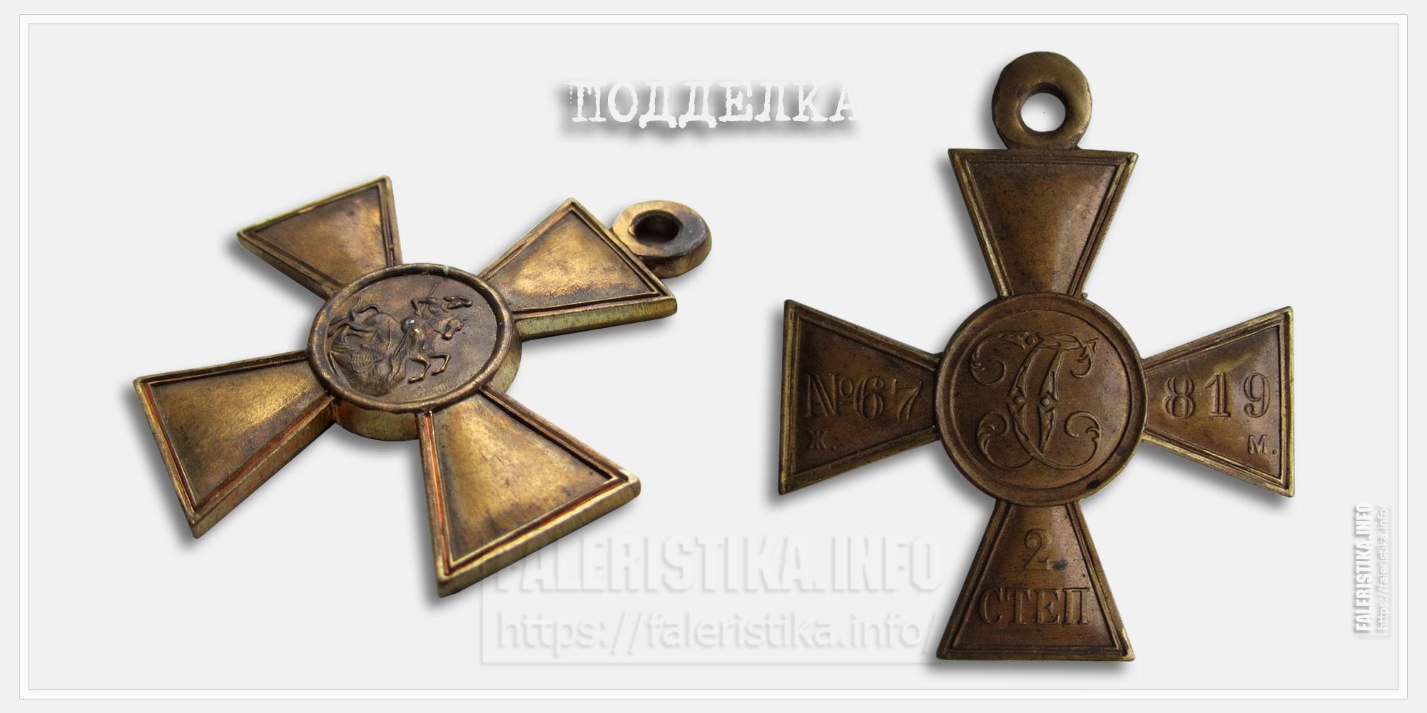 Георгиевский крест 2 ст. ЖМ (подделка)