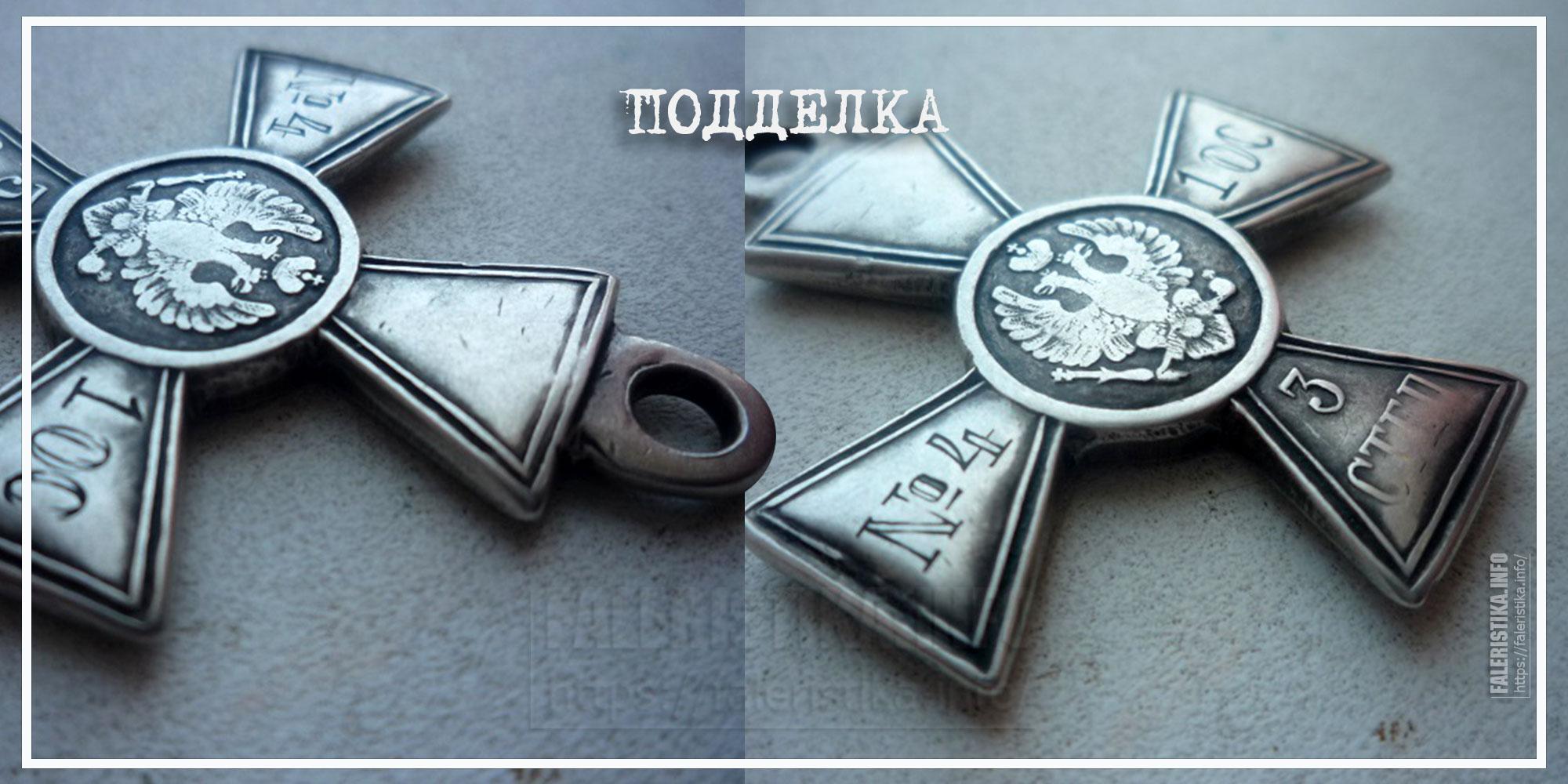Георгиевский крест 3 ст. №4.100 (для иноверцев, копия) Вес 13,2 г.
