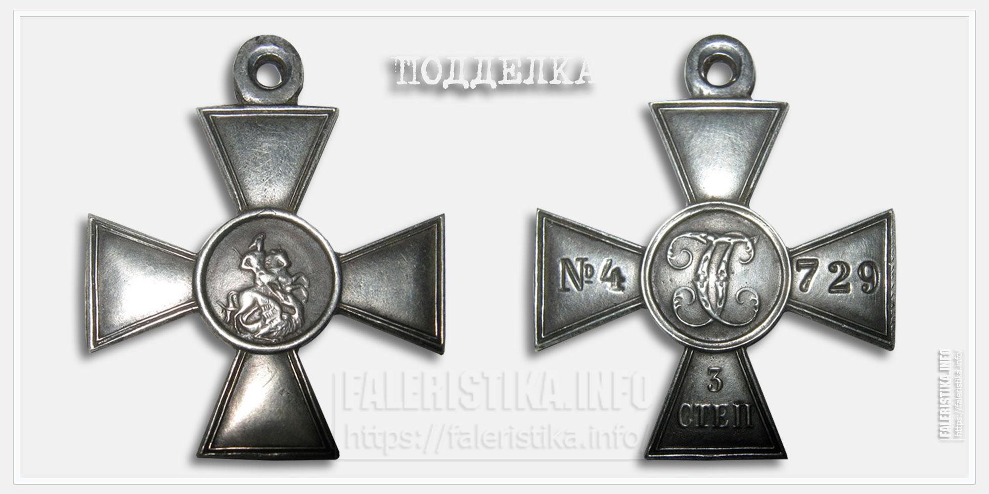 Георгиевский крест 3 ст. (подделка)