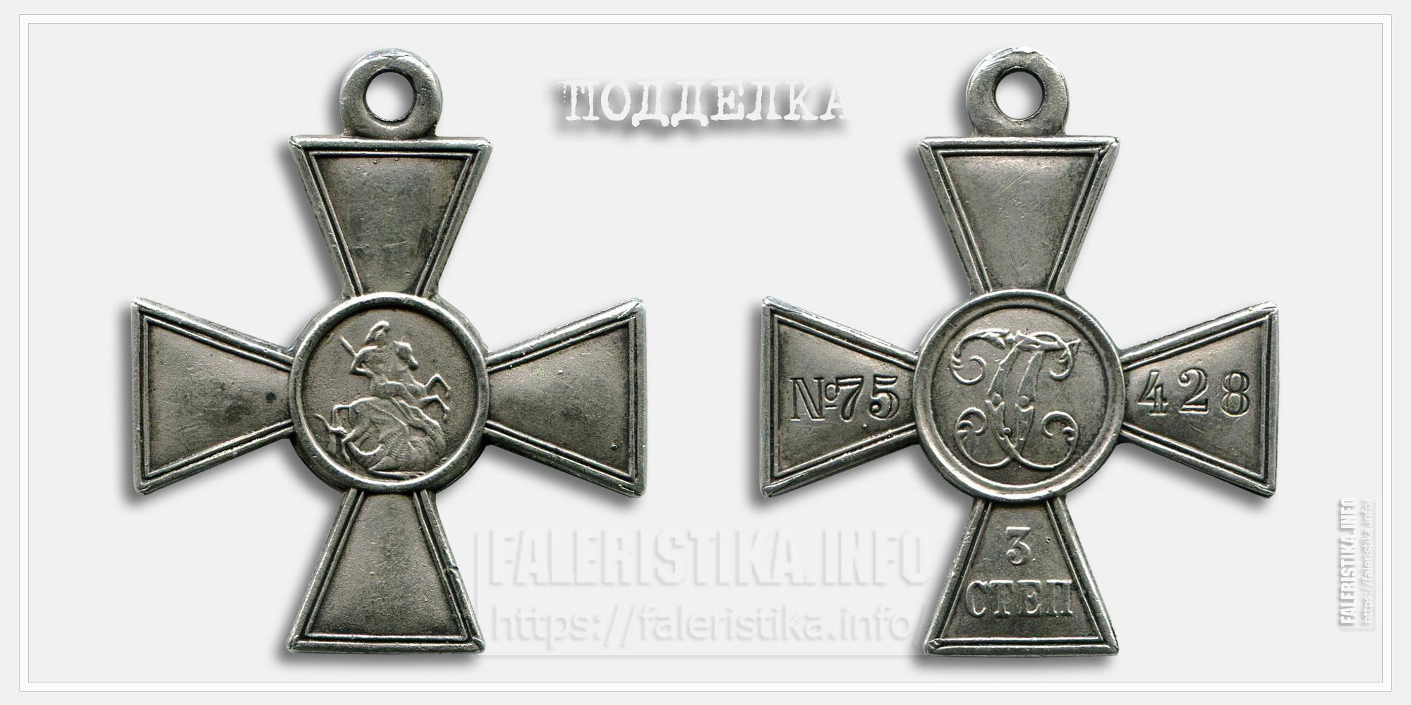 Георгиевский крест 3 ст. №75.428 (подделка)