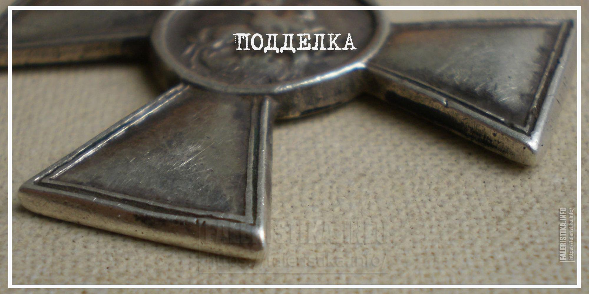 Георгиевский крест 4 ст. №209.724 (подделка)