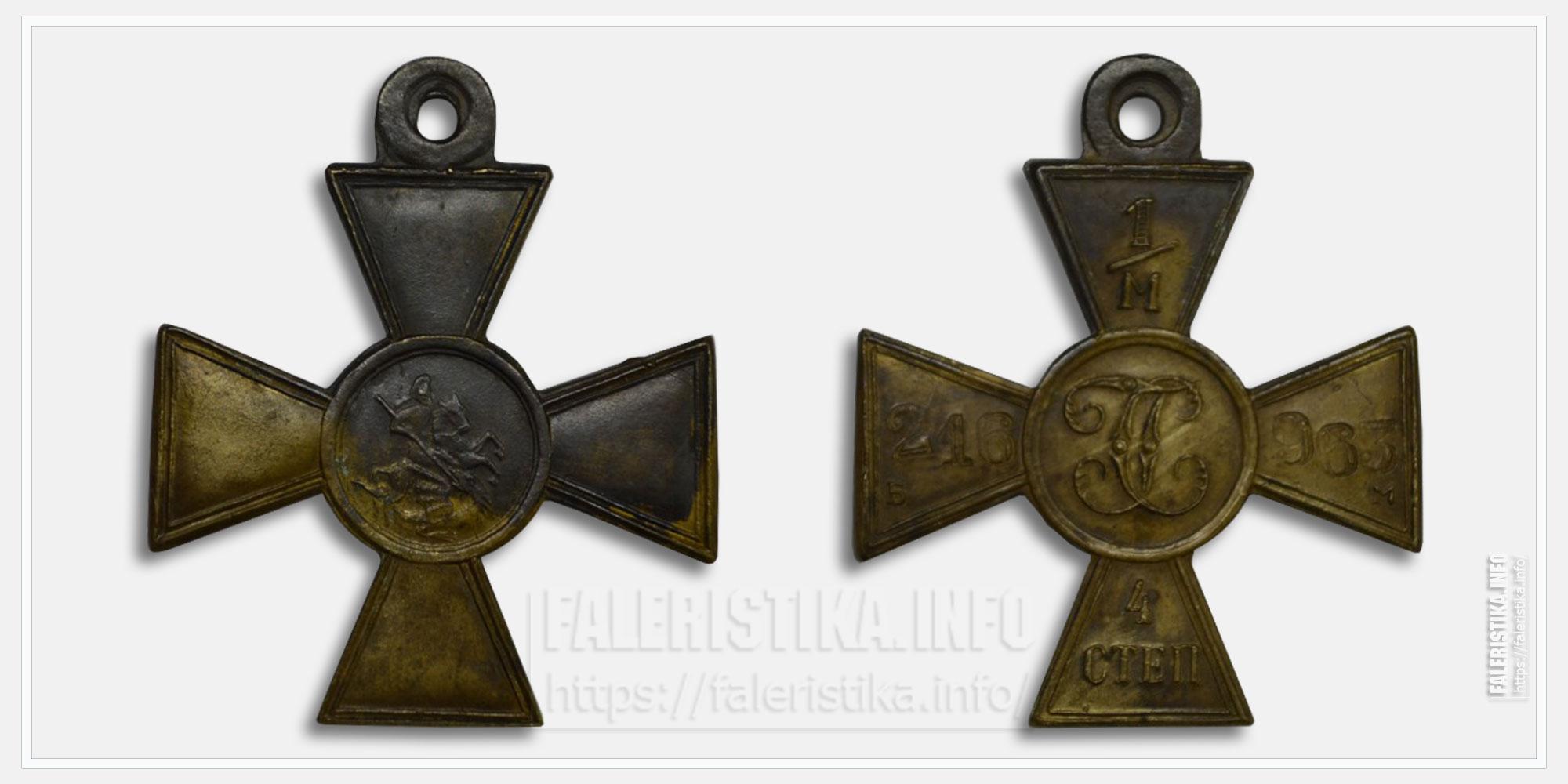 Георгиевский крест 4 ст. №216.963БМ (миллионник,копия)