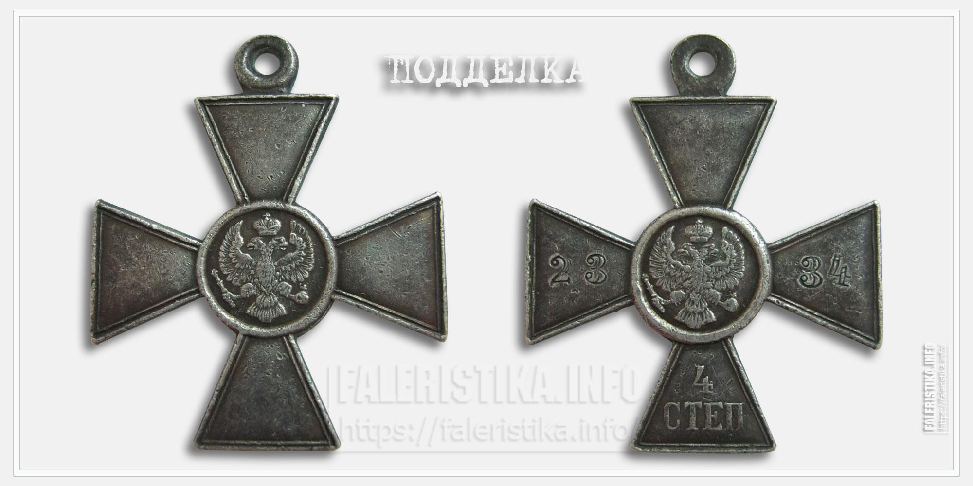 Георгиевский крест 4 ст.№2.334 (Для иноверцев, подделка)