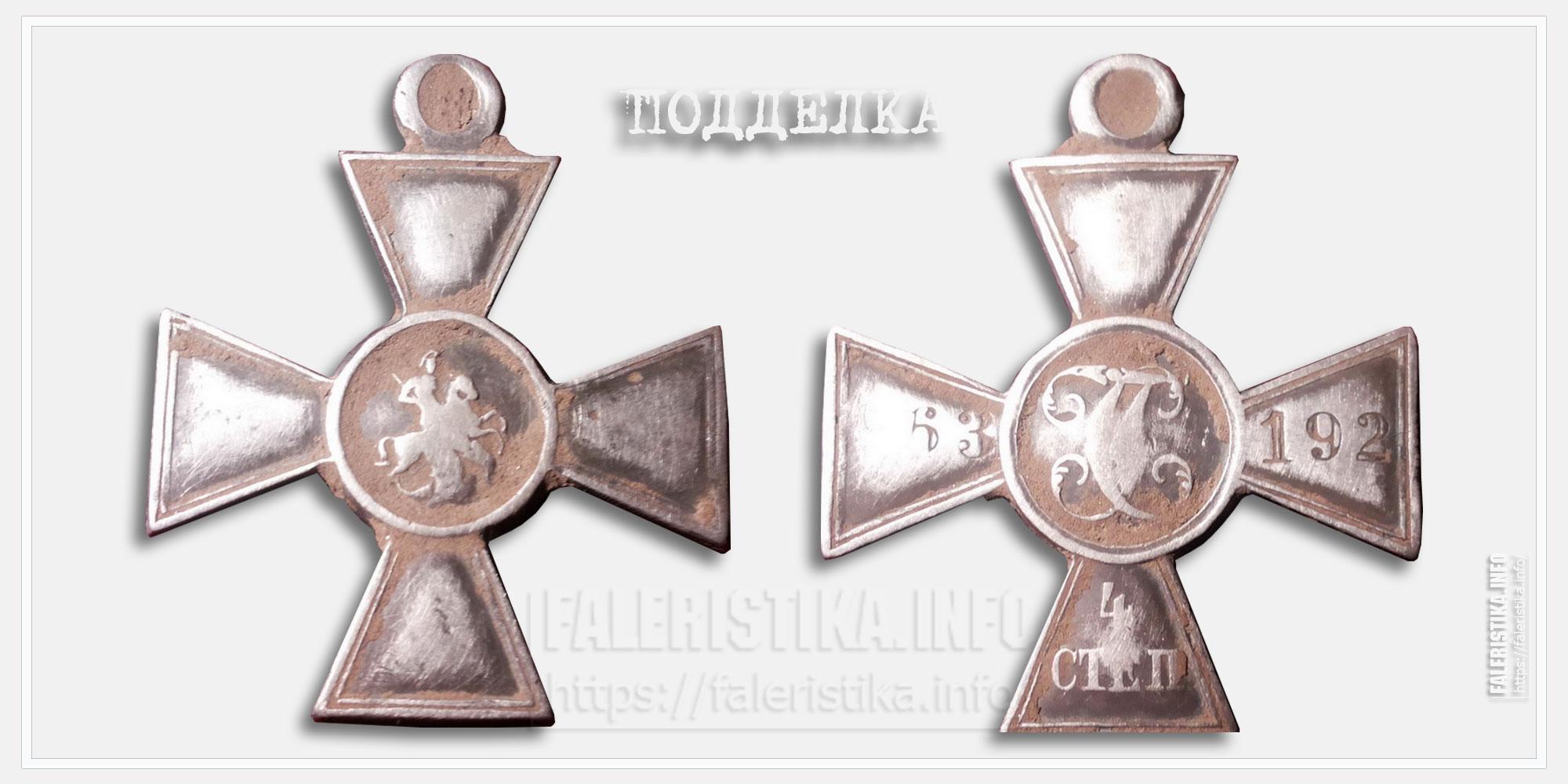 Георгиевский крест 3 ст. Подделка