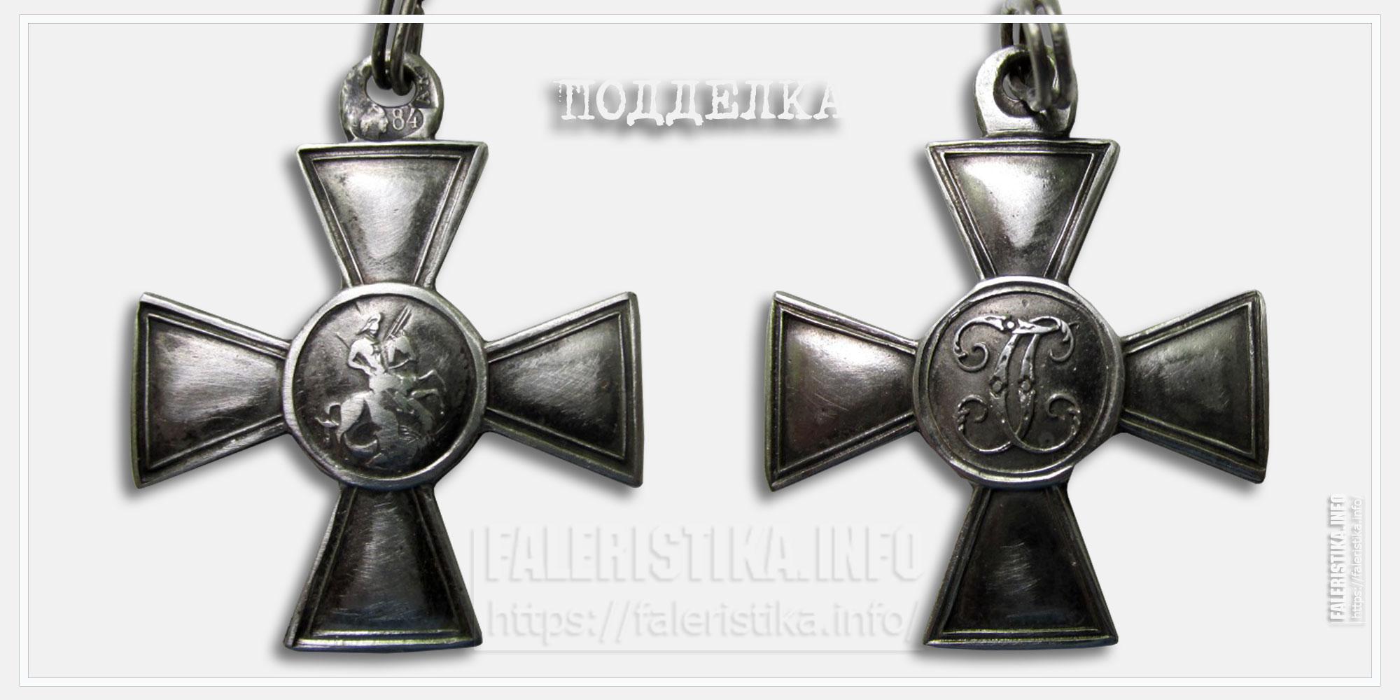 Георгиевский крест Без степени, без номера Подделка