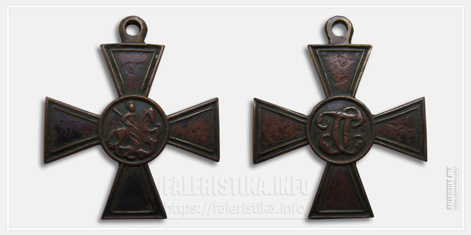 Георгиевский крест Без степени, без номера (подделка)
