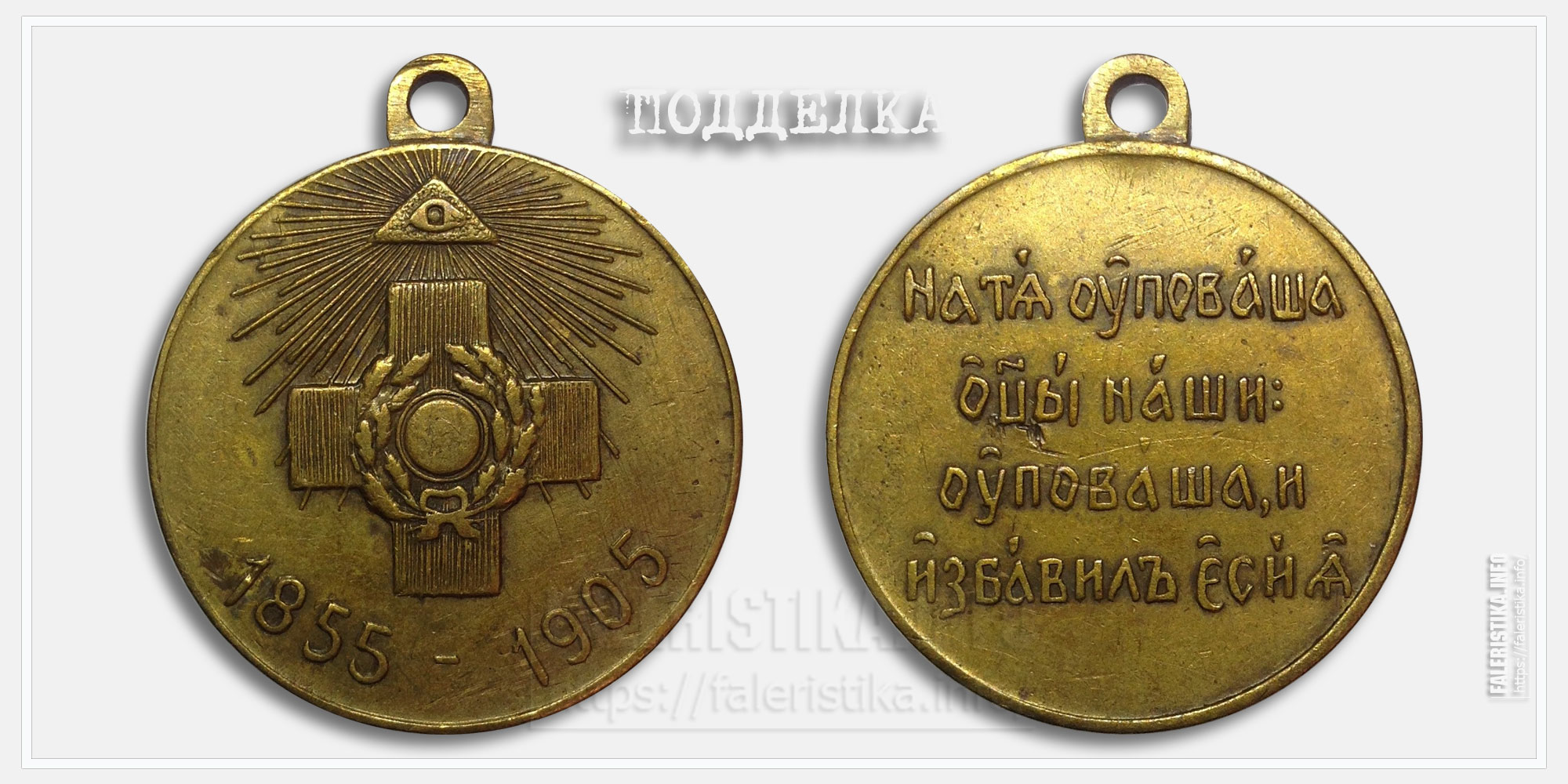 Медаль «В память 50-летия защиты Севастополя»1855-1905 (копия)