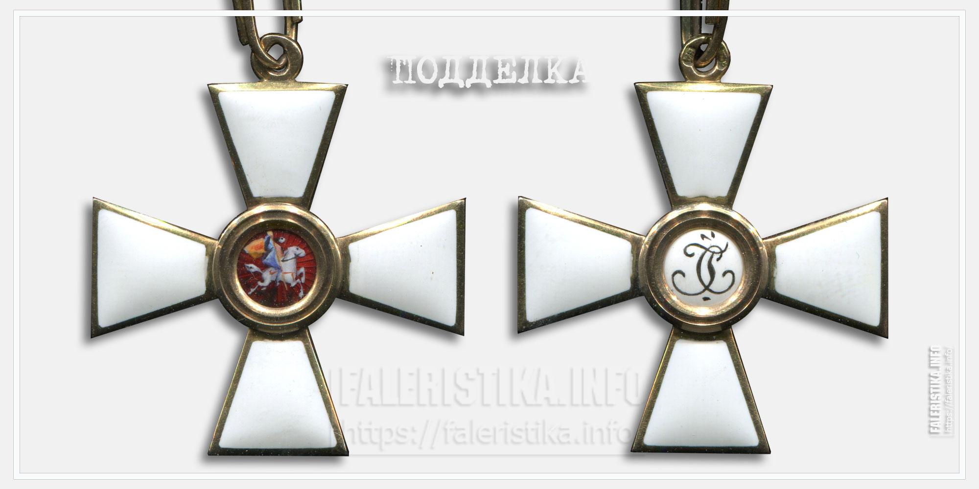 Крест ордена Святого Георгия 4 ст. Подделка