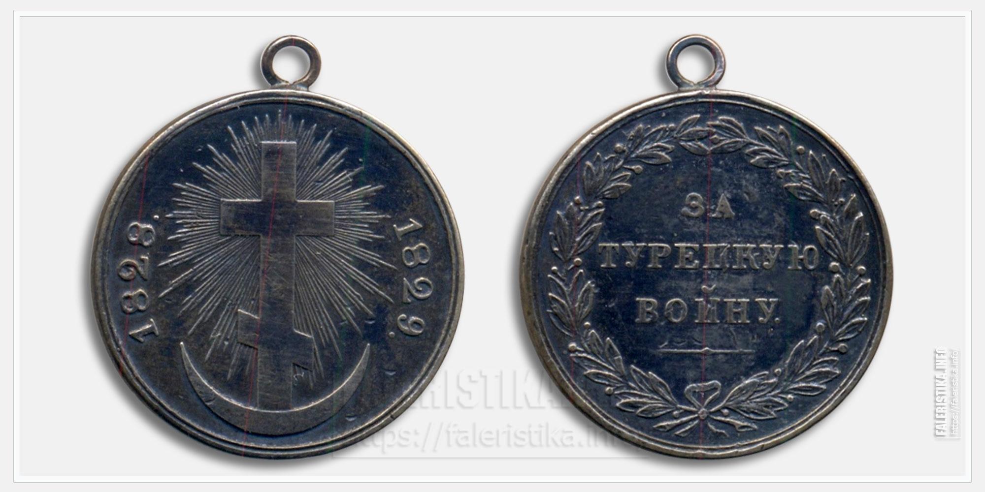 Медаль «За Турецкую войну» 1828-1829 (копия)