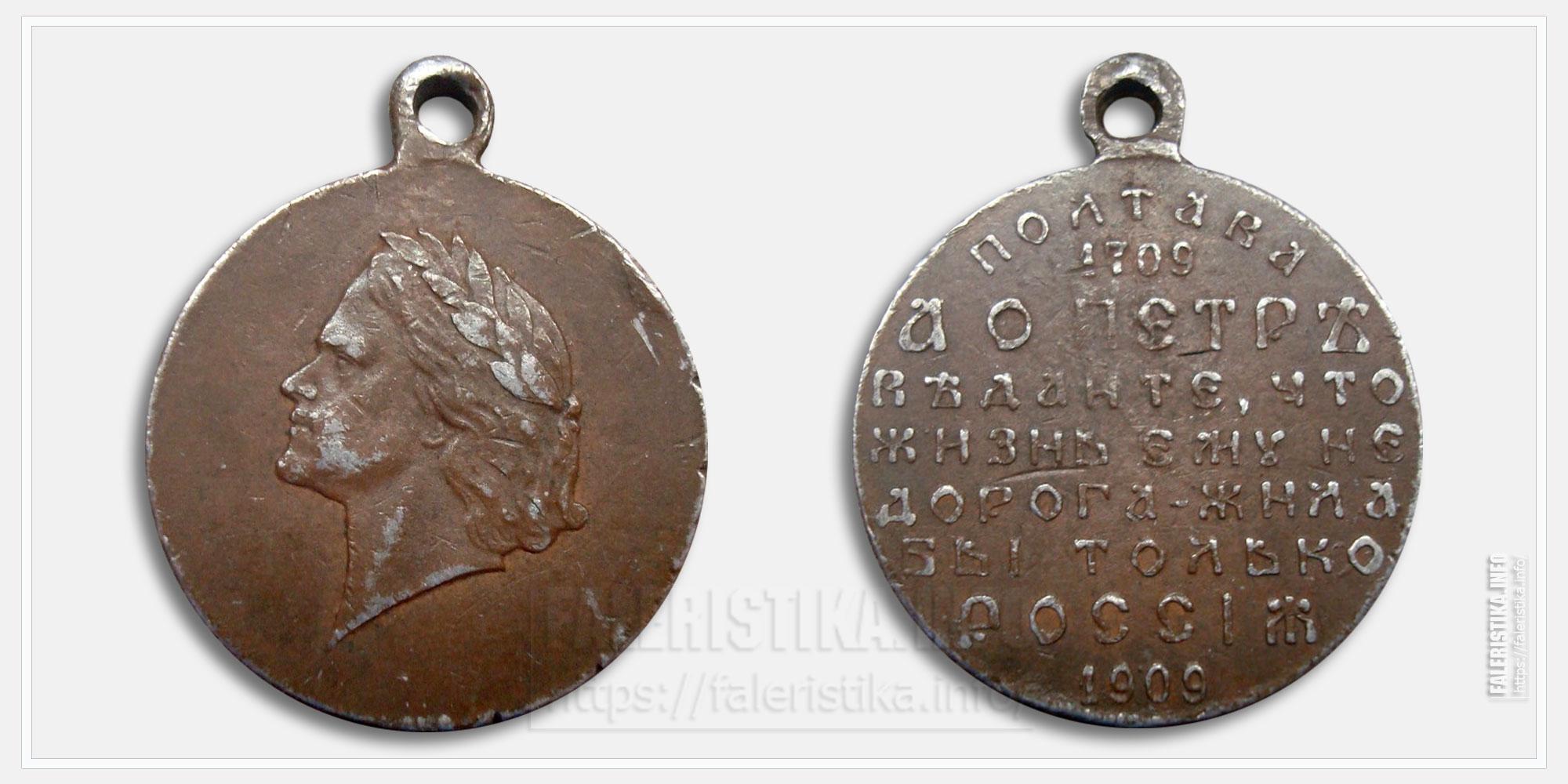Медаль «В память 200-летия Полтавской Победы» 1909 Частник