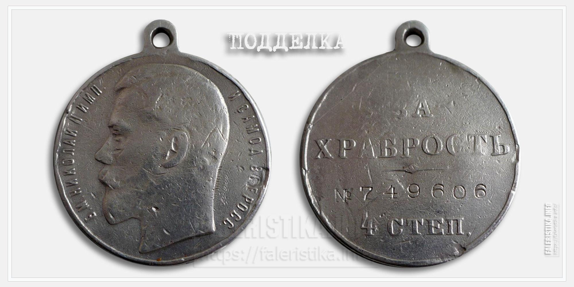 """Медаль """"За храбрость"""" 4 ст. №749606 (подделка)"""