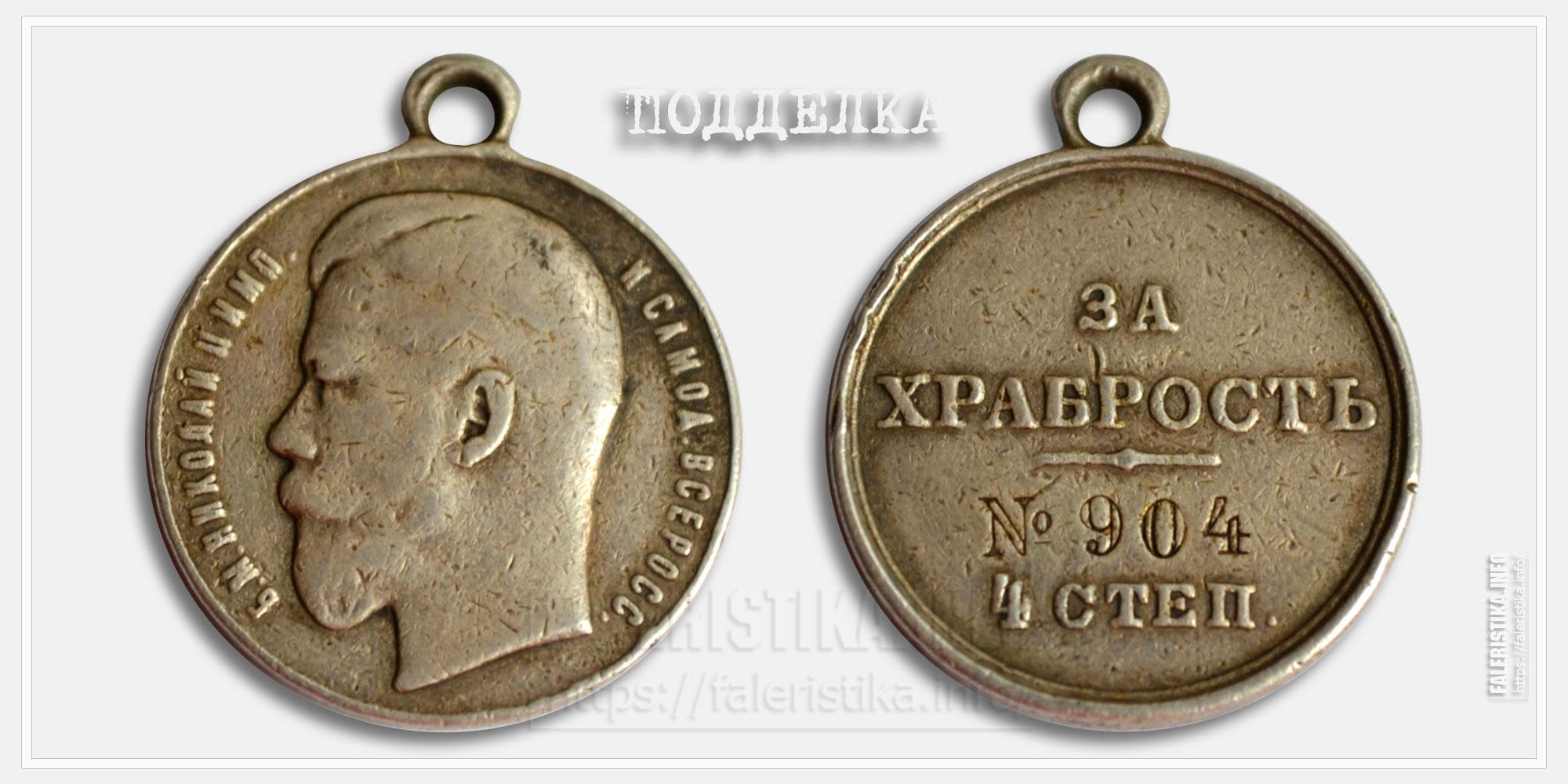 """Медаль """"За храбрость"""" 4 ст. №904 (подделка)"""