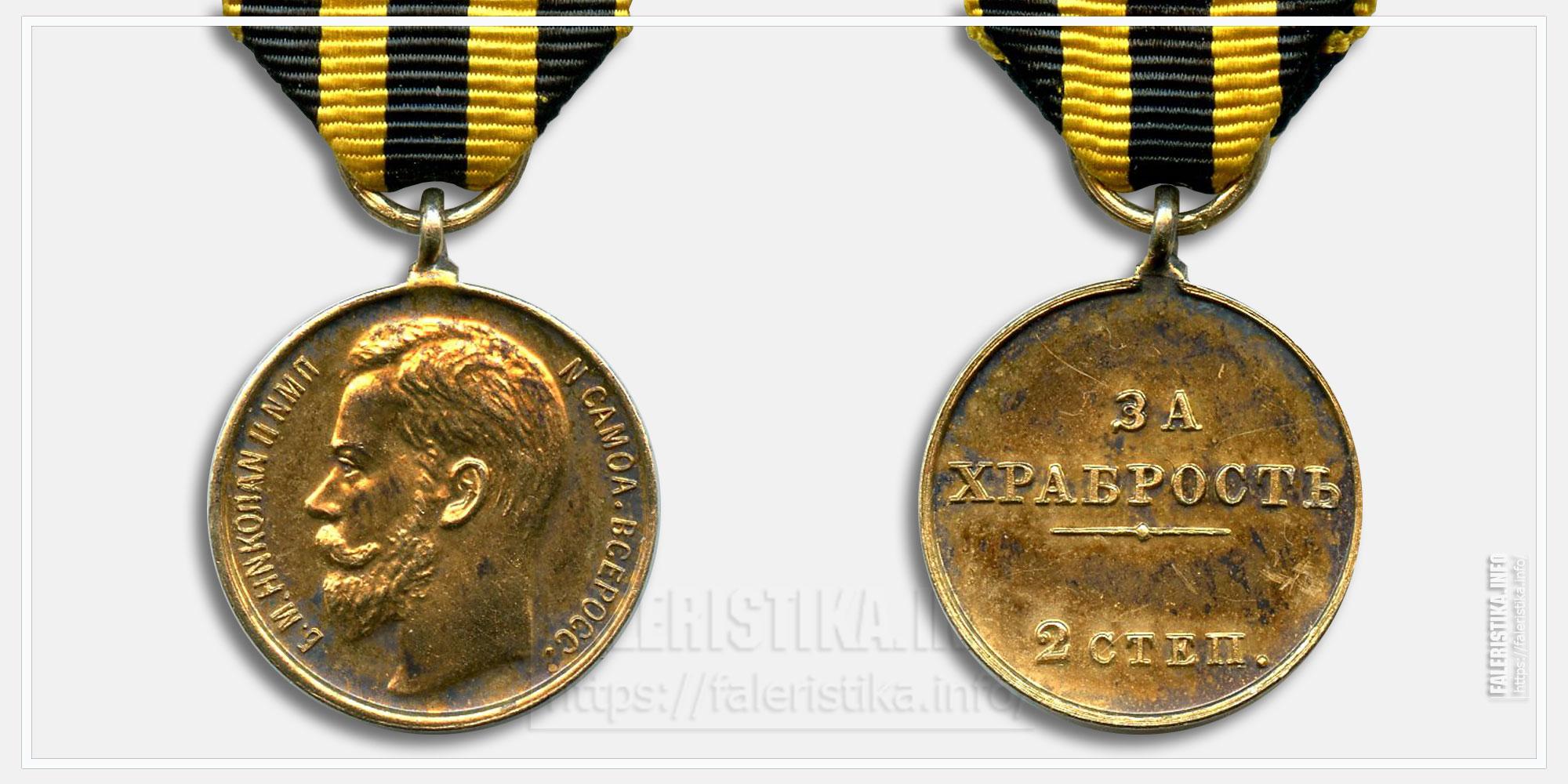 """Медаль """"За храбрость"""" Николай II 2 степени. Миниатюра"""
