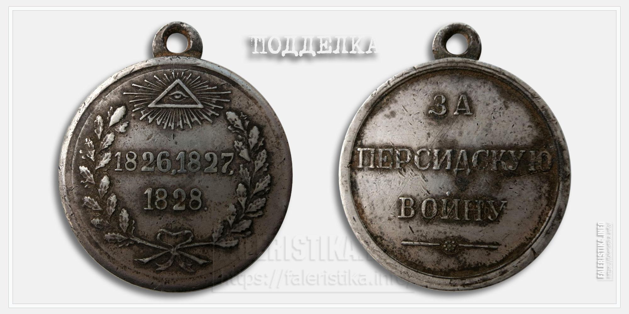 """Медаль """"За Персидскую войну"""" 1826, 1827, 1828 Копия"""