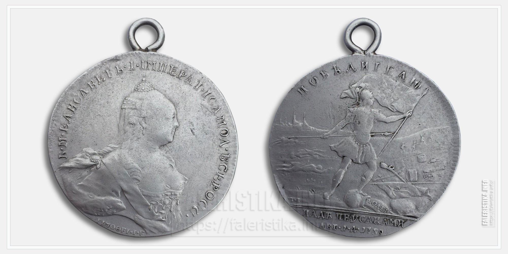 """Медаль """"За победу при Кунерсдорфе""""1759 копия"""