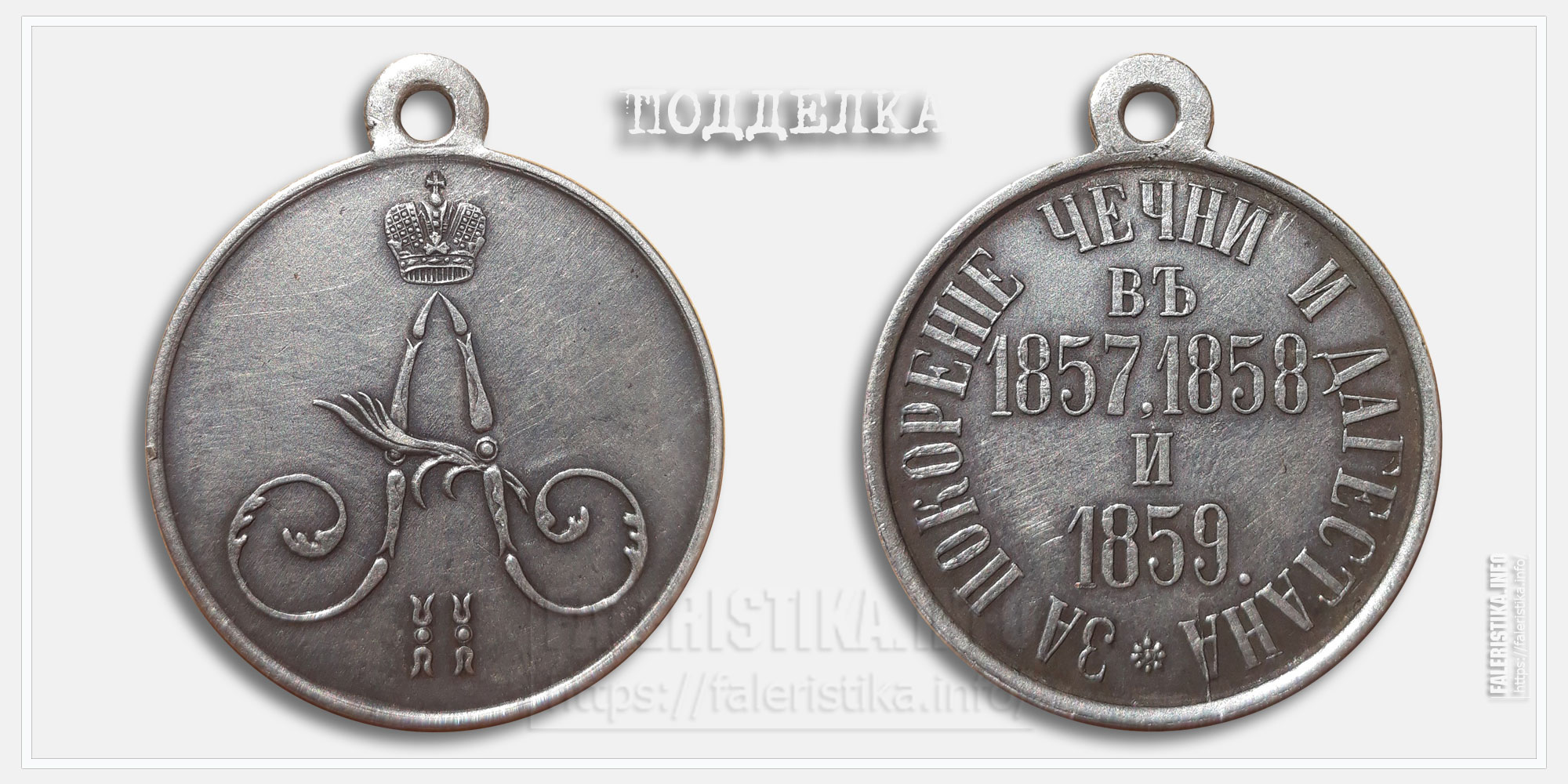 """Медаль """"За покорение Чечни и Дагестана 1857-1859"""" (копия)"""