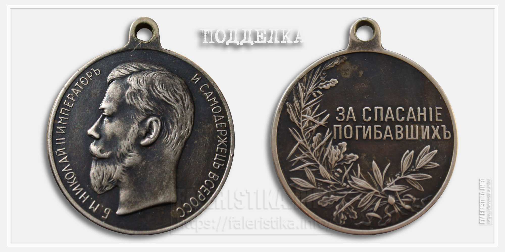"Медаль ""За спасание погибавших"" Николай II (копия)"