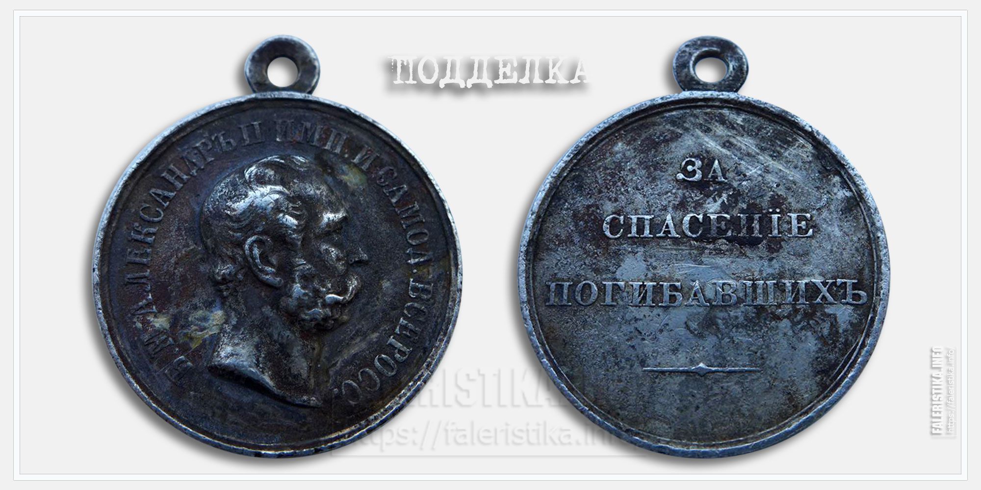 """Медаль """"За спасение погибавших"""" Александр II (Копия)"""