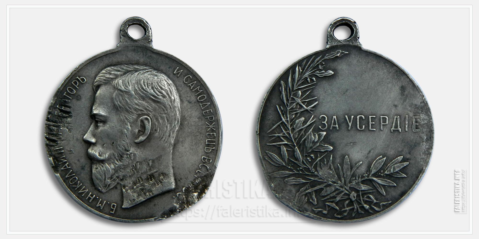 """Медаль """"За усердие"""" Николай II Дефект"""