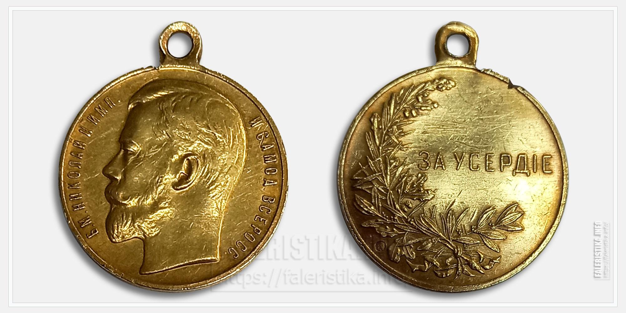 """Медаль """"За усердие"""" Николай II Золото"""