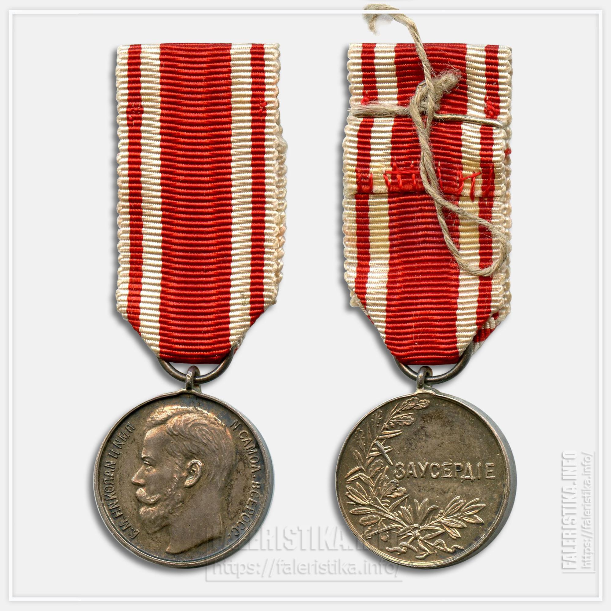 """Медаль """"За усердие"""" Николай II. Фрачник. Западная Европа (Великобритания). Неизвестная мастерская. Серебро.18 мм. Ошибка в написании буквы """"И"""""""