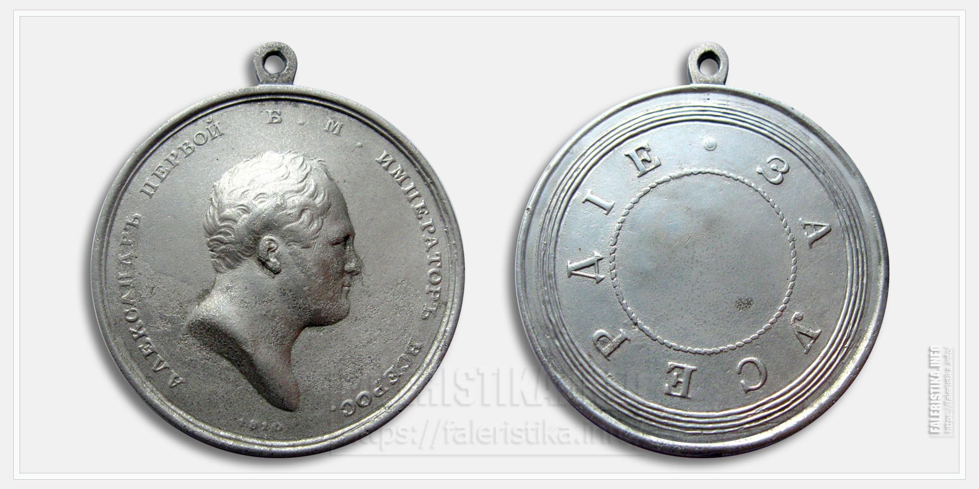 "Медаль ""За усердие"" Александр I (Копия)"