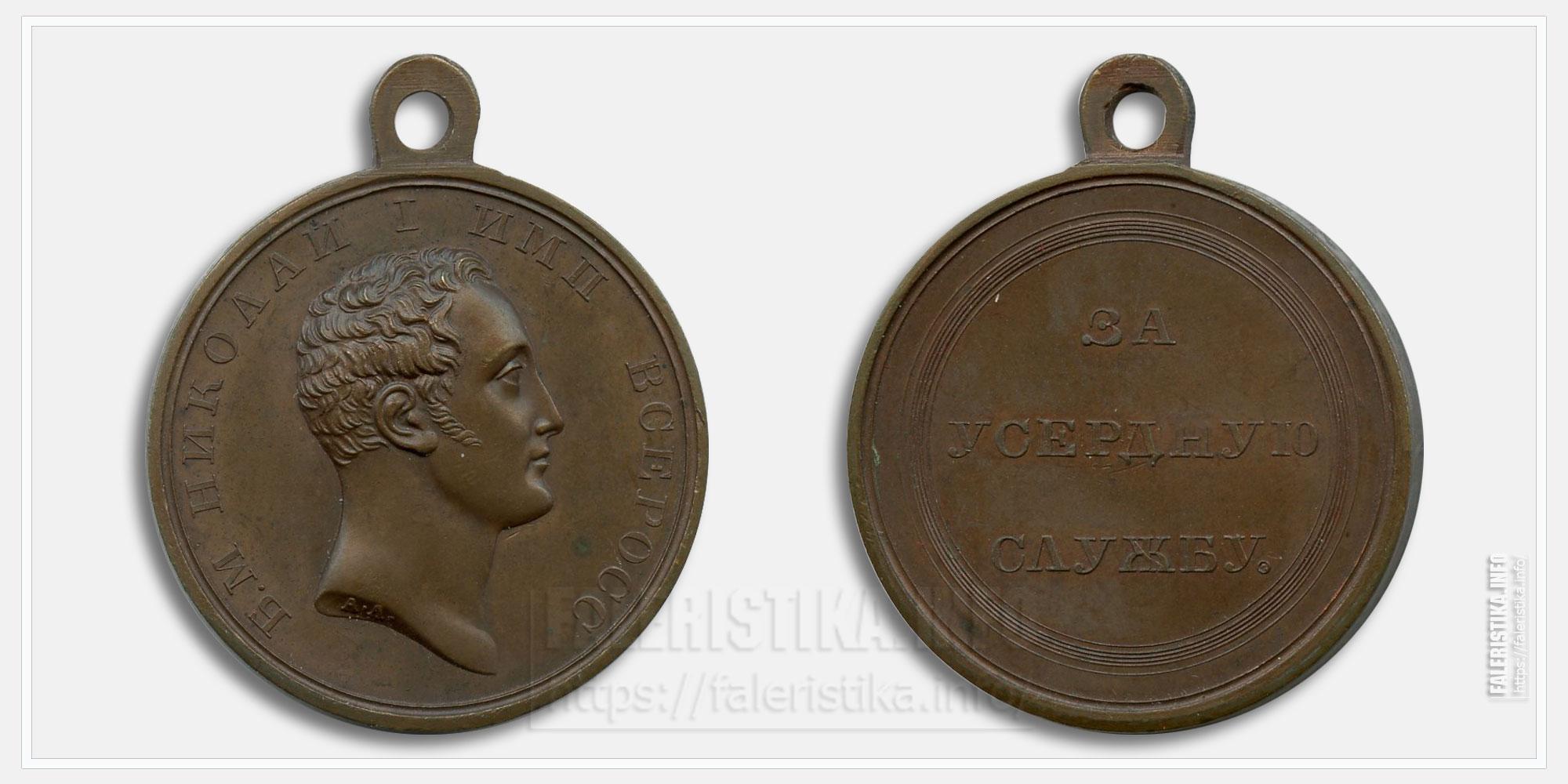 Медаль «За усердную службу» Николай I копия