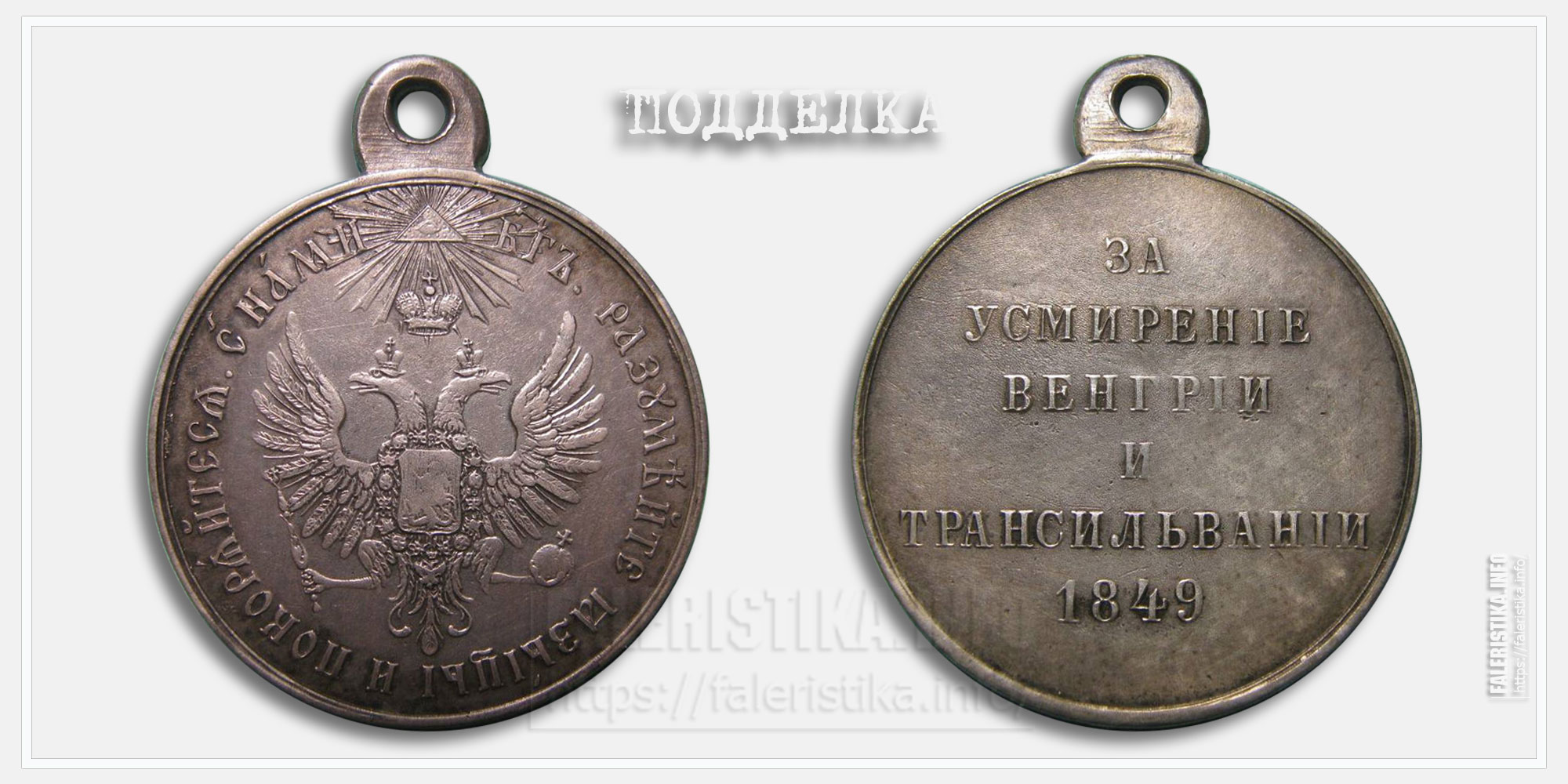 Медаль «За усмирение Венгрии и Трансильвании 1849» (копия)