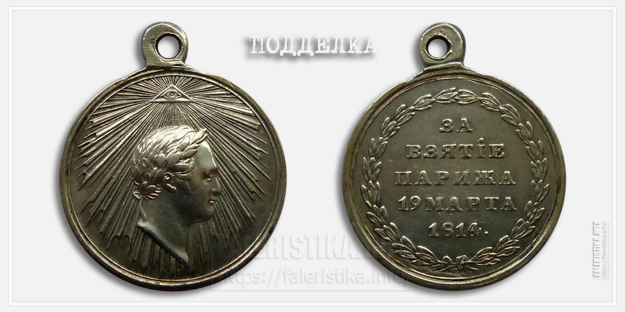 Медаль «За взятие Парижа 1814» (Копия)