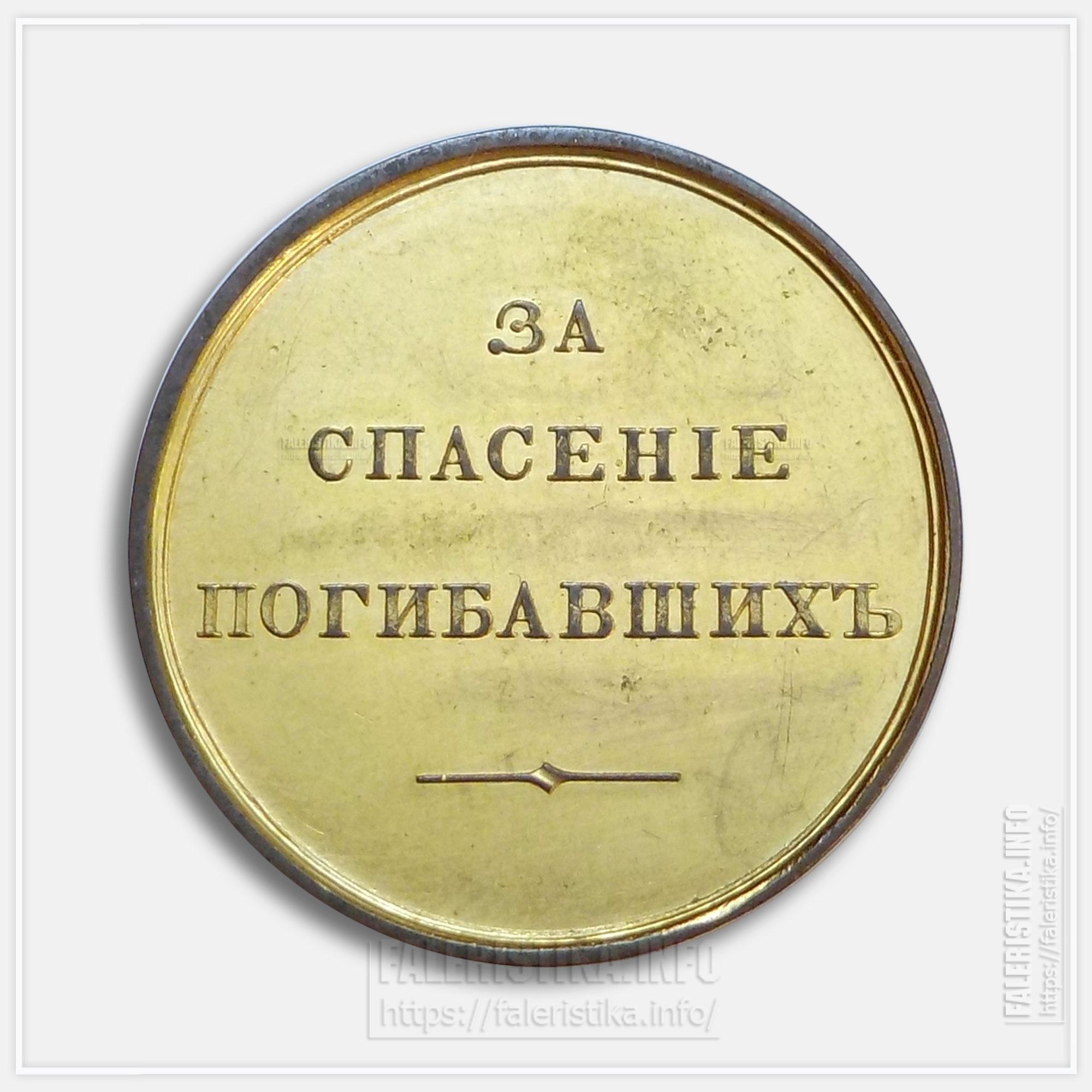 Медаль «За спасение погибавших» Александр III