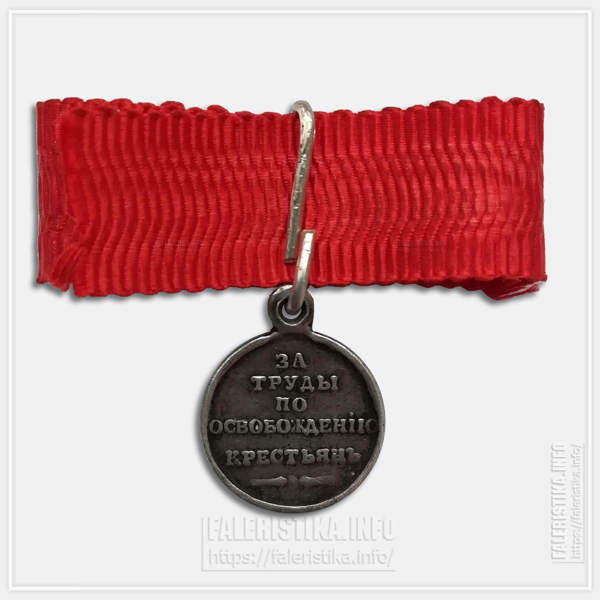 Медаль «За труды по освобождению крестьян»19 февраля 1861 г. (миниатюра)