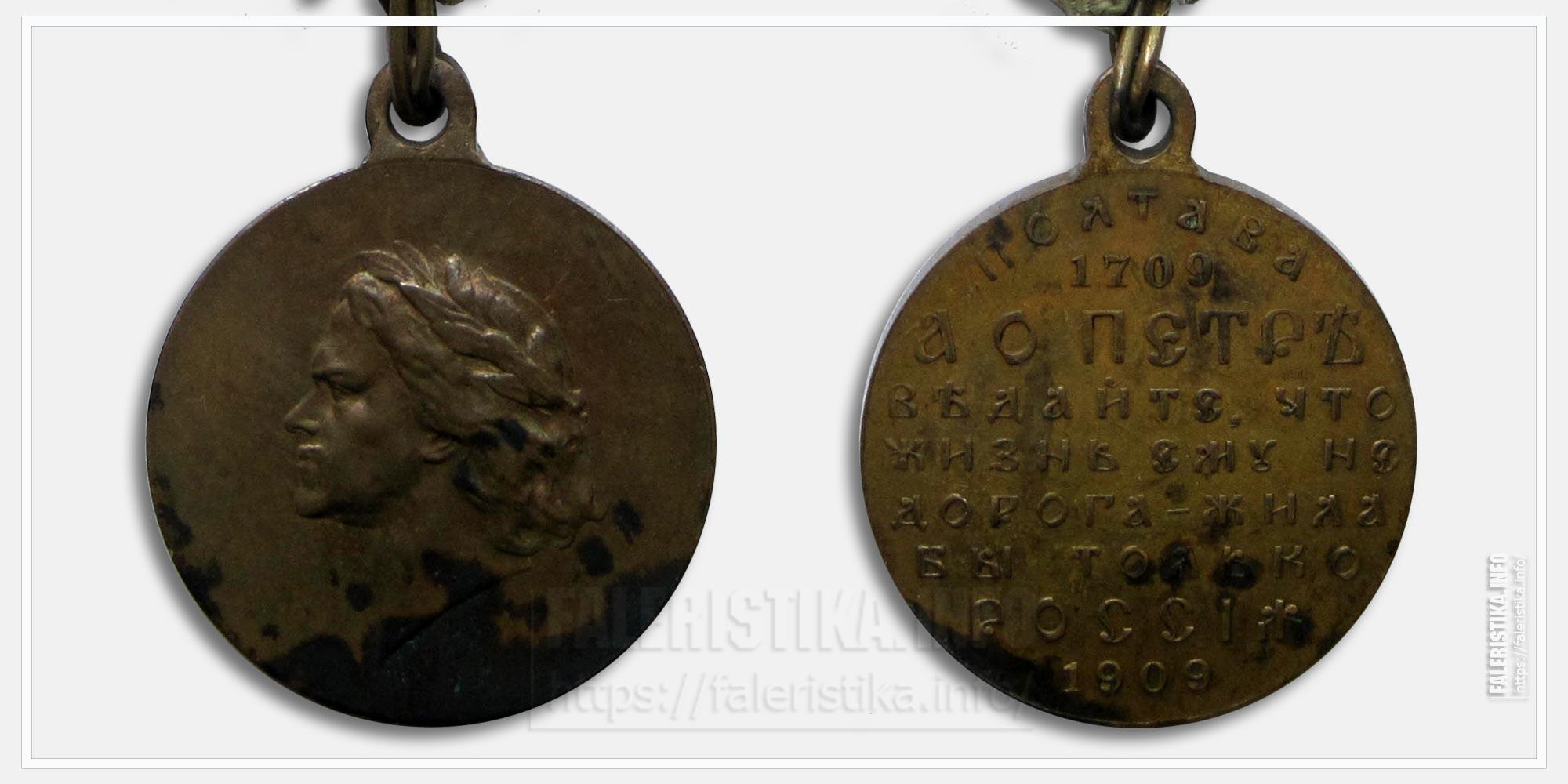 Медаль «В память 200-летия Полтавской Победы» 1909